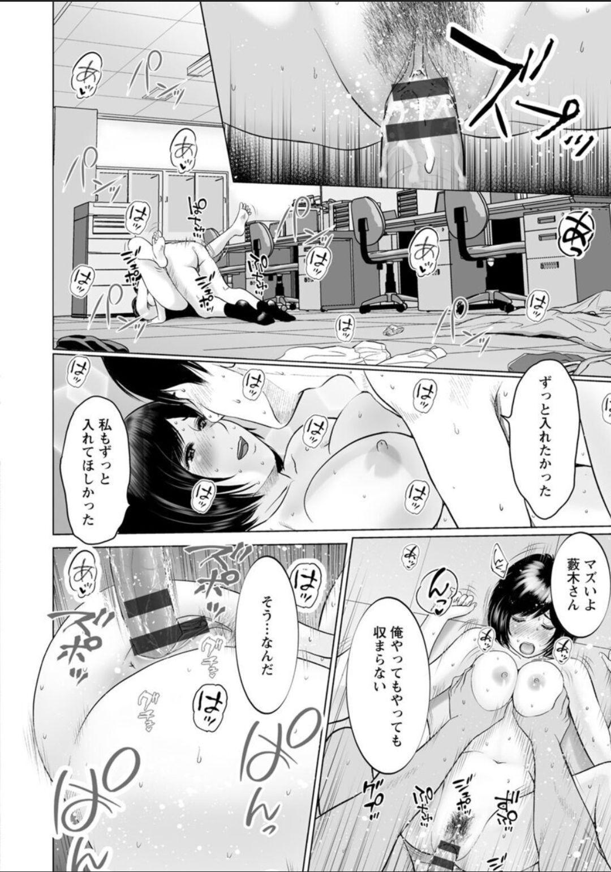 Futsuu no Onna ga Hatsujou Suru Toki 57