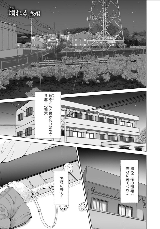 Futsuu no Onna ga Hatsujou Suru Toki 60