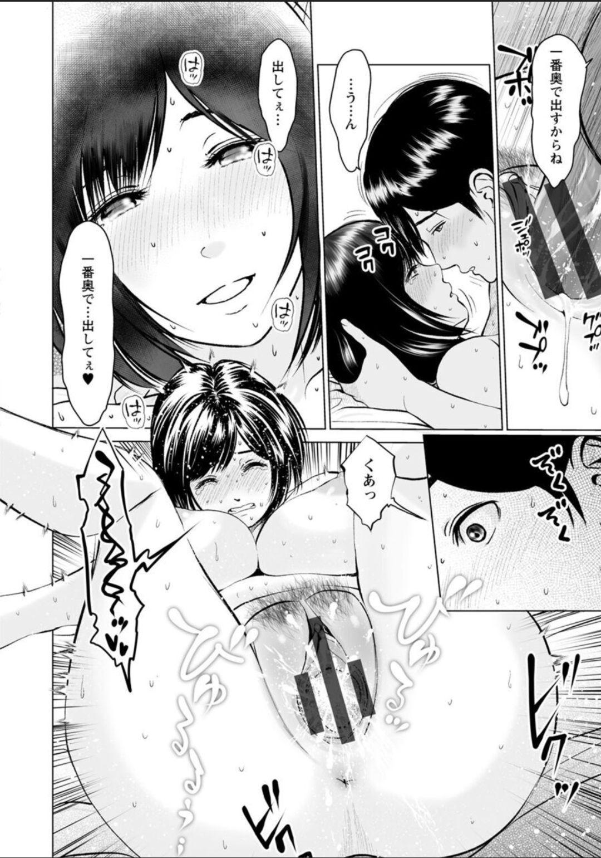 Futsuu no Onna ga Hatsujou Suru Toki 65