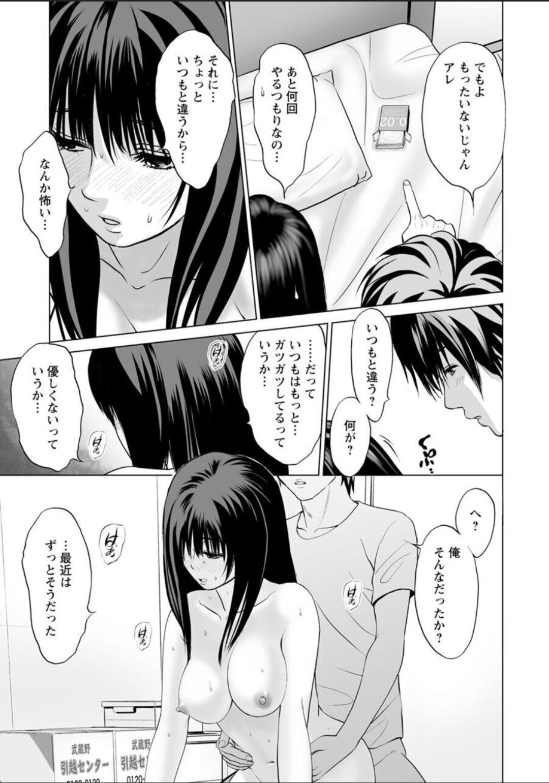 Futsuu no Onna ga Hatsujou Suru Toki 6