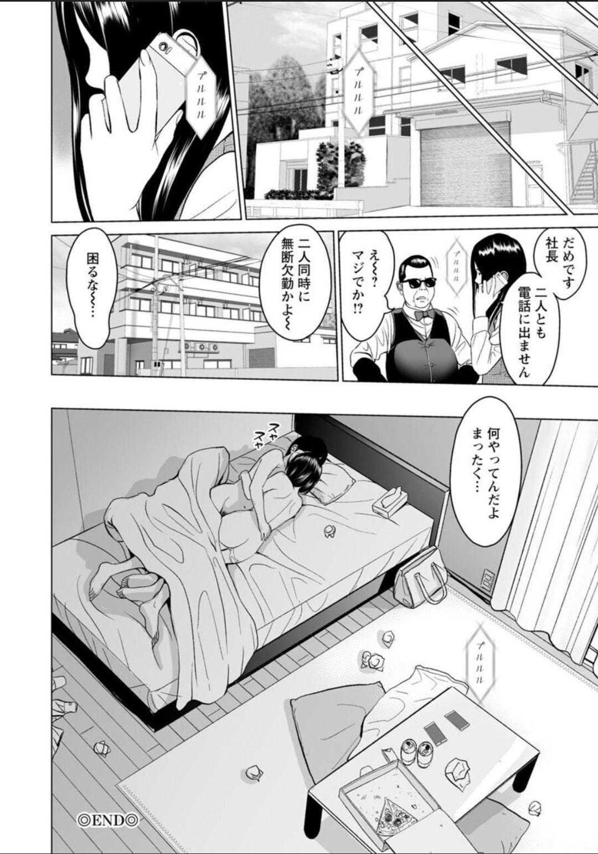 Futsuu no Onna ga Hatsujou Suru Toki 77