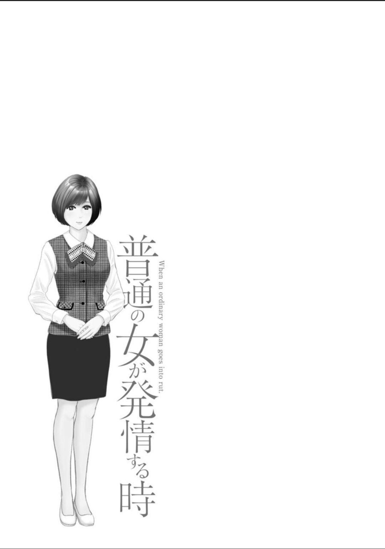 Futsuu no Onna ga Hatsujou Suru Toki 78
