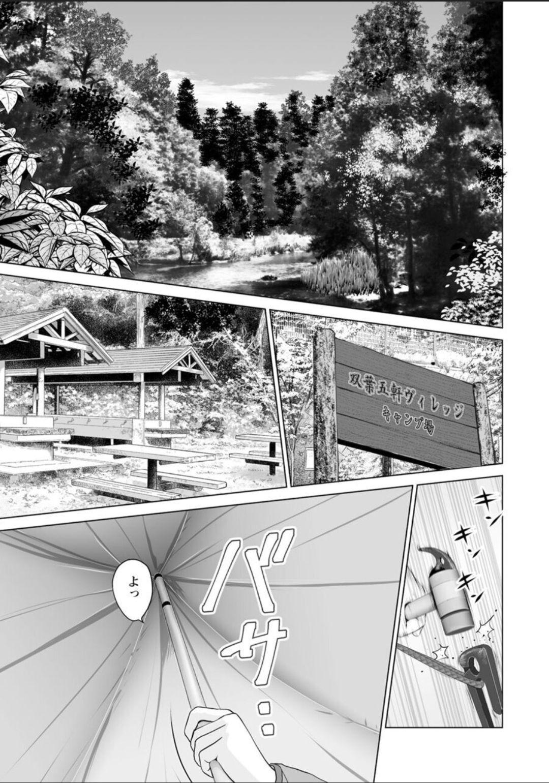 Futsuu no Onna ga Hatsujou Suru Toki 80