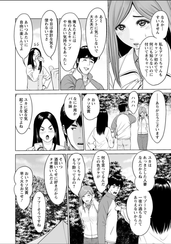 Futsuu no Onna ga Hatsujou Suru Toki 83