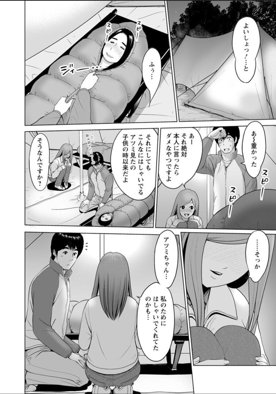 Futsuu no Onna ga Hatsujou Suru Toki 85