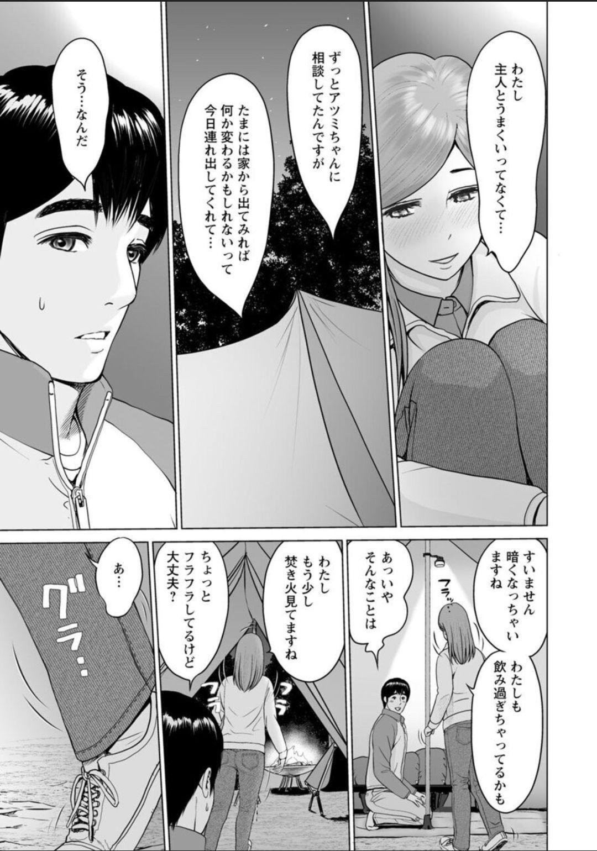 Futsuu no Onna ga Hatsujou Suru Toki 86