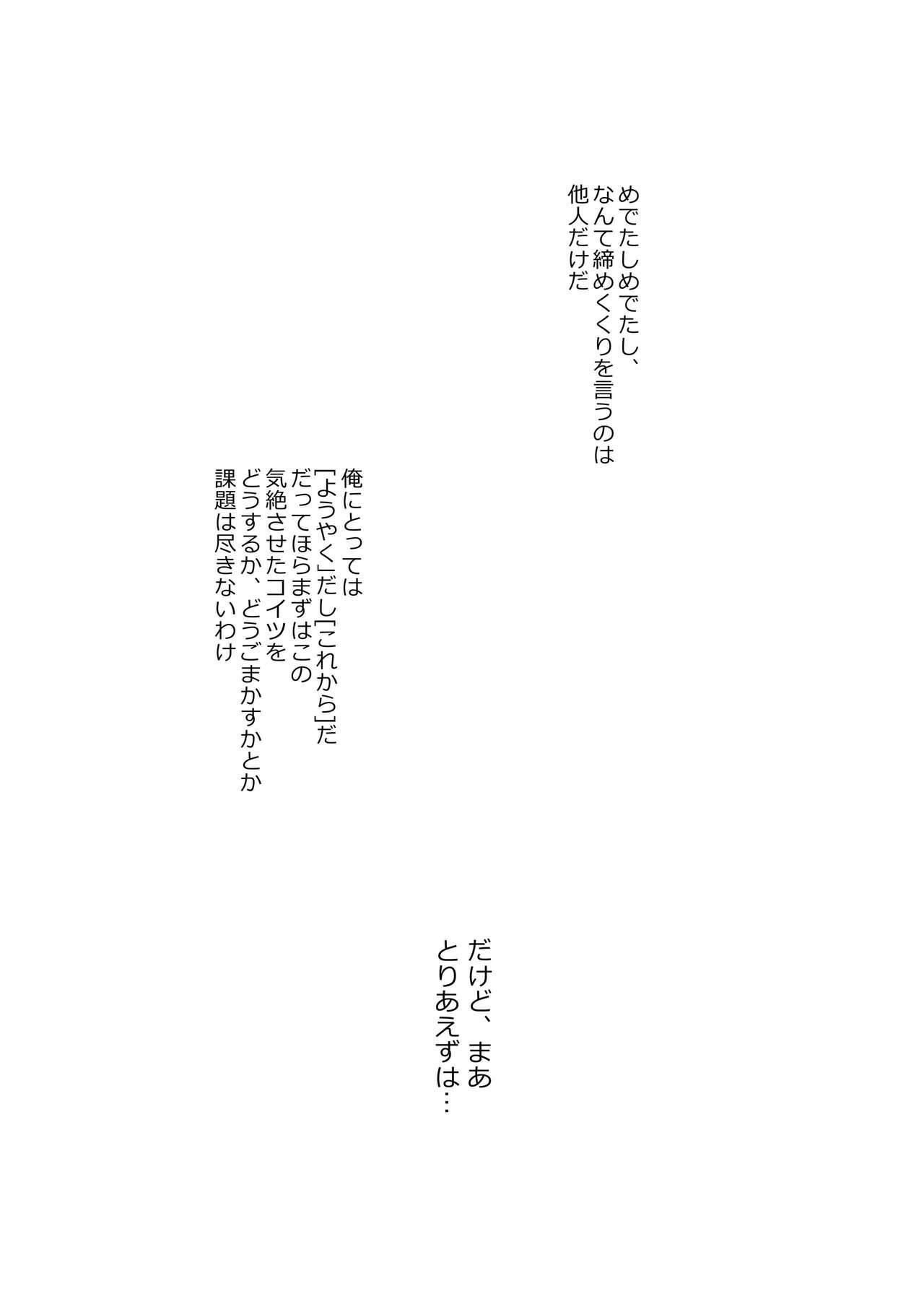 Medetashi Medetashi, to wa Ikanai Youde. 53