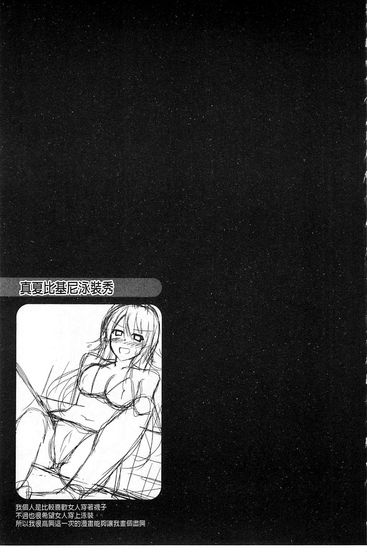 Binkanniku Kanojyo 14
