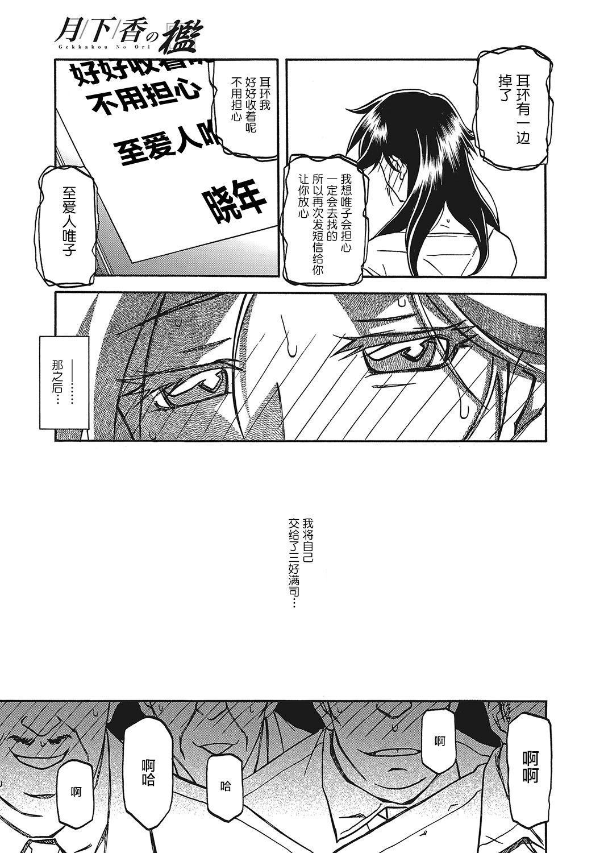 Gekkakou no Ori Ch.  Ch.12 12