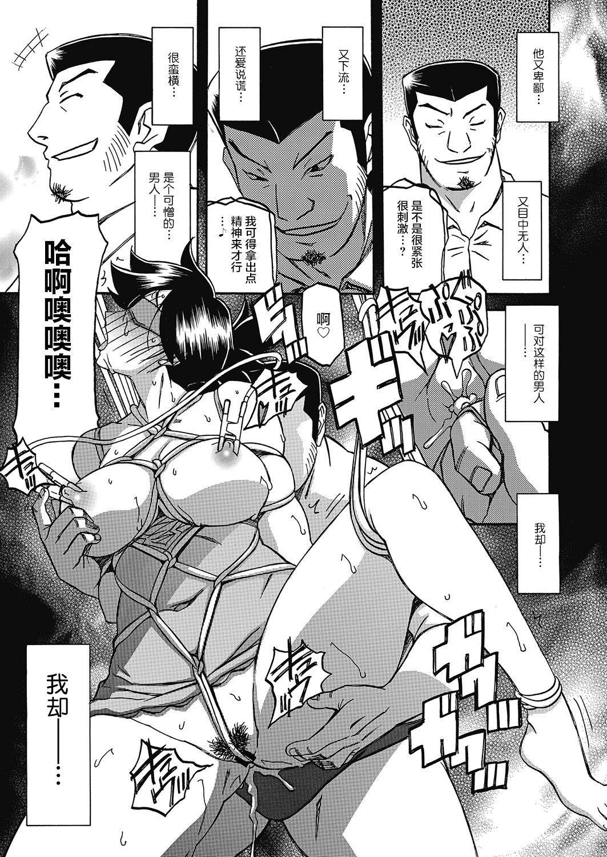 Gekkakou no Ori Ch.  Ch.12 14