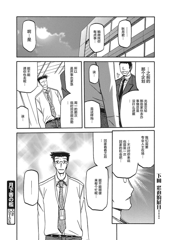 Gekkakou no Ori Ch.  Ch.12 19