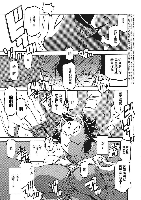 Gekkakou no Ori Ch.  Ch.12 2