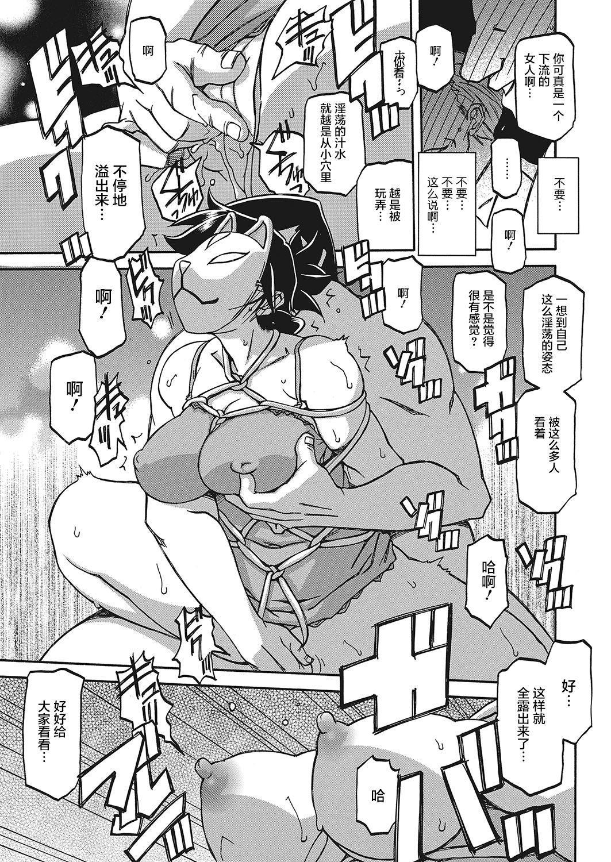 Gekkakou no Ori Ch.  Ch.12 3