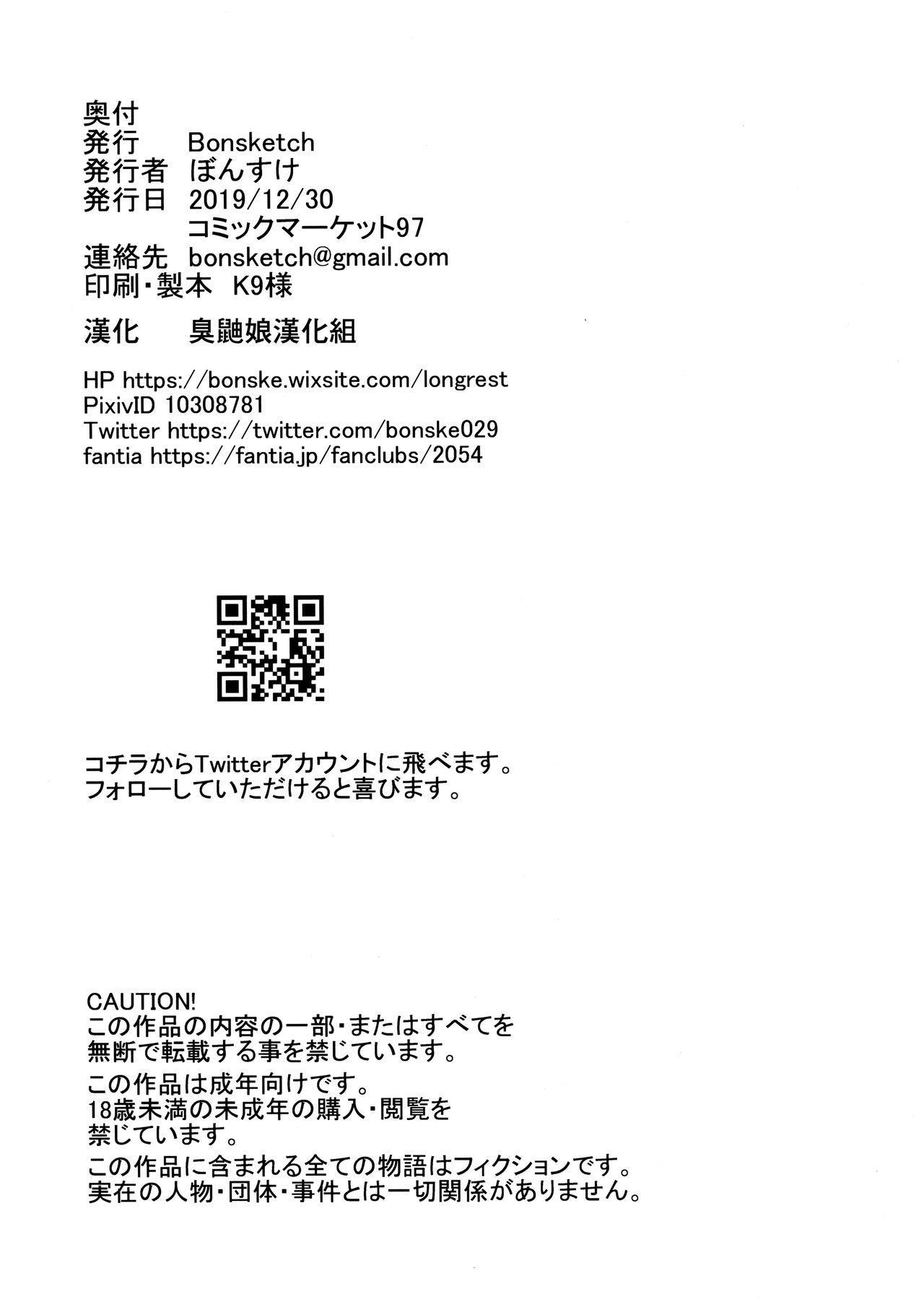 Arawareta Chijo wa Toshishita Kui no Scatolo Hentai deshita 24