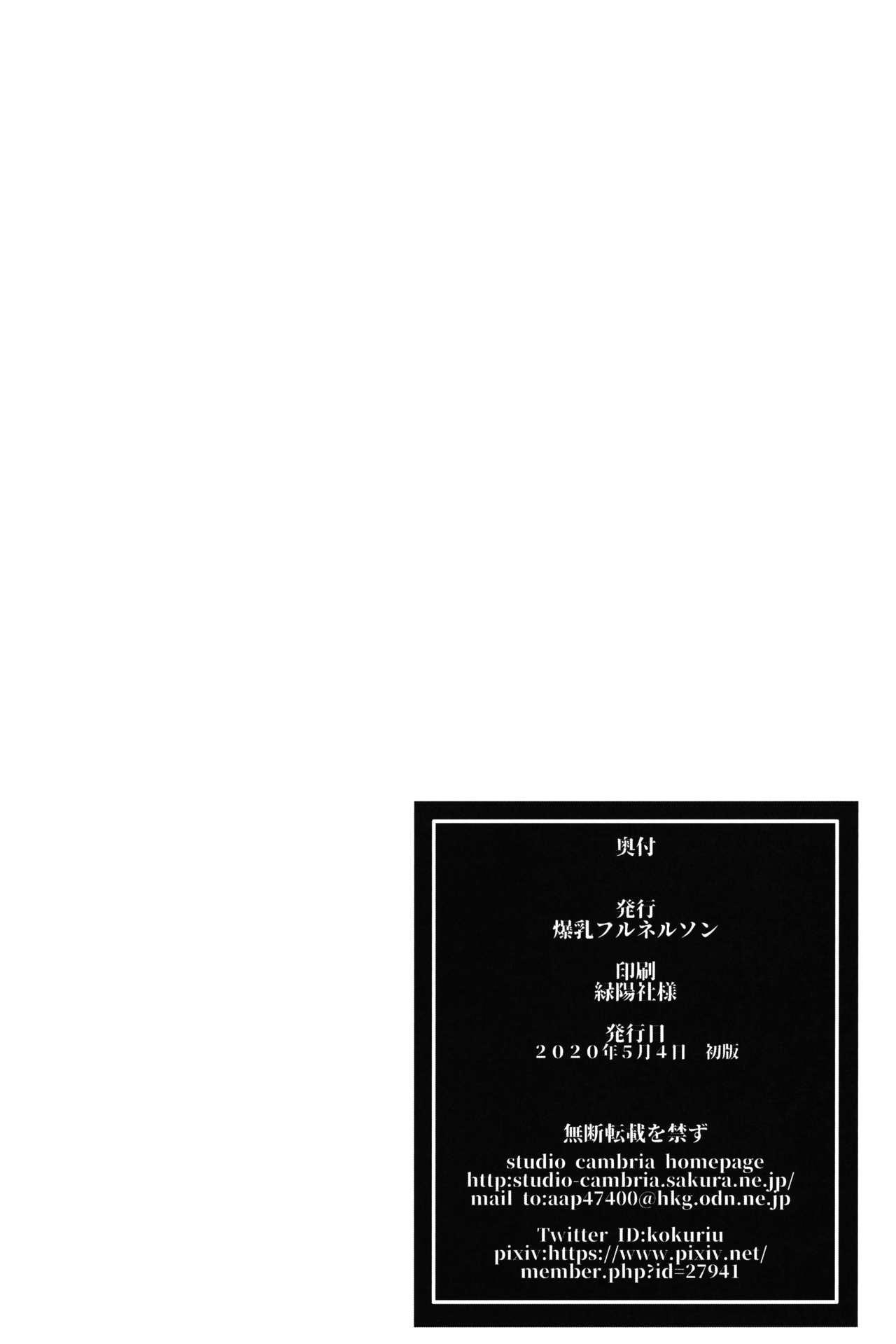 Youkoso Kokujin Koubi Beya e final discipline 32