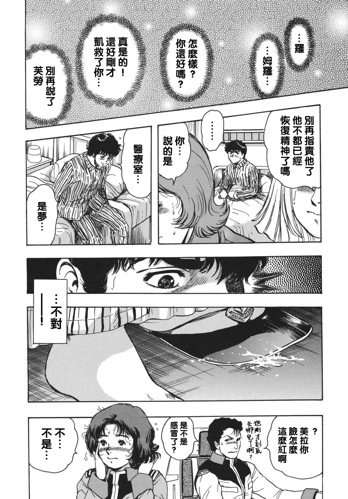 マチルタその愛夢 17