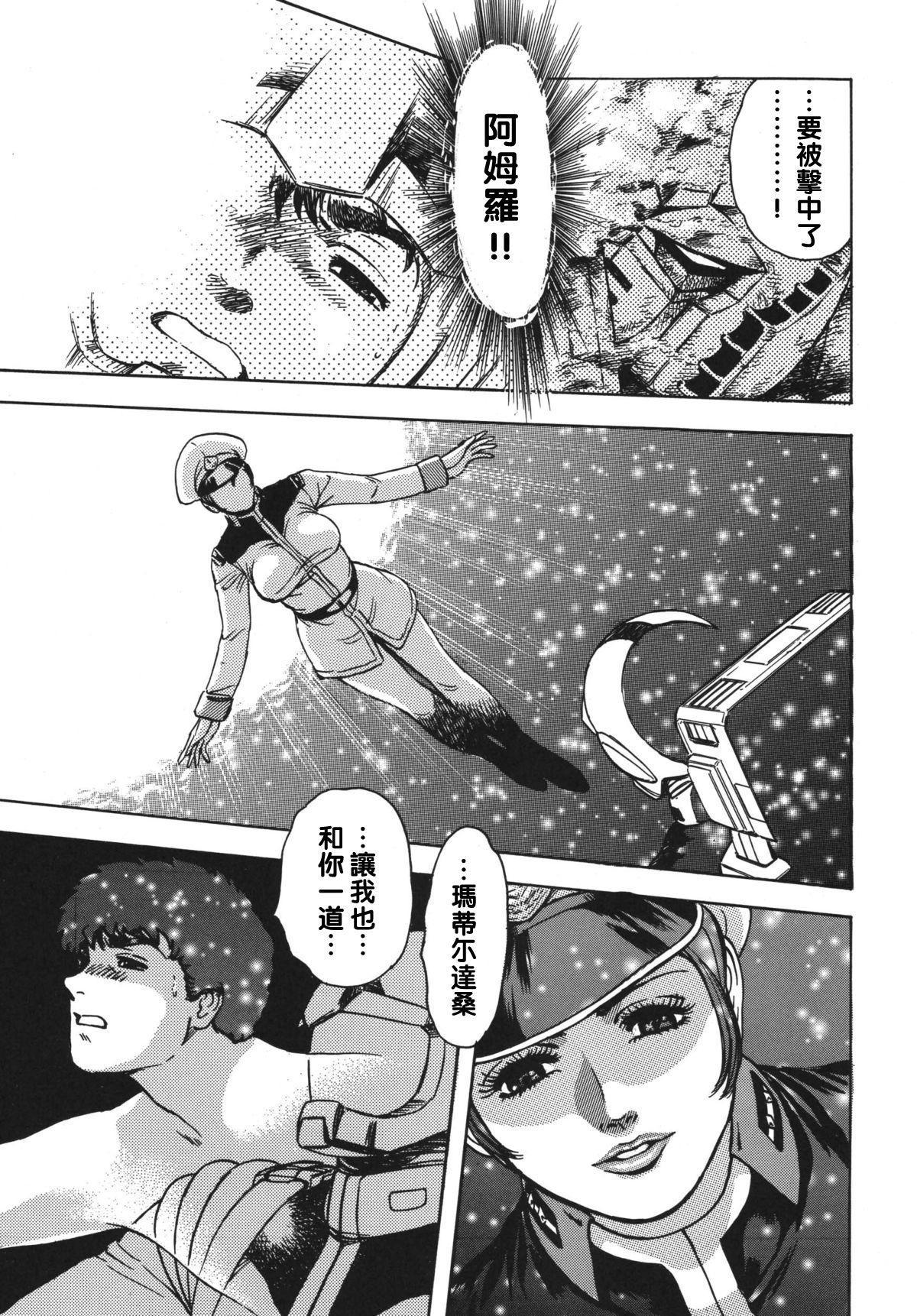 マチルタその愛夢 8