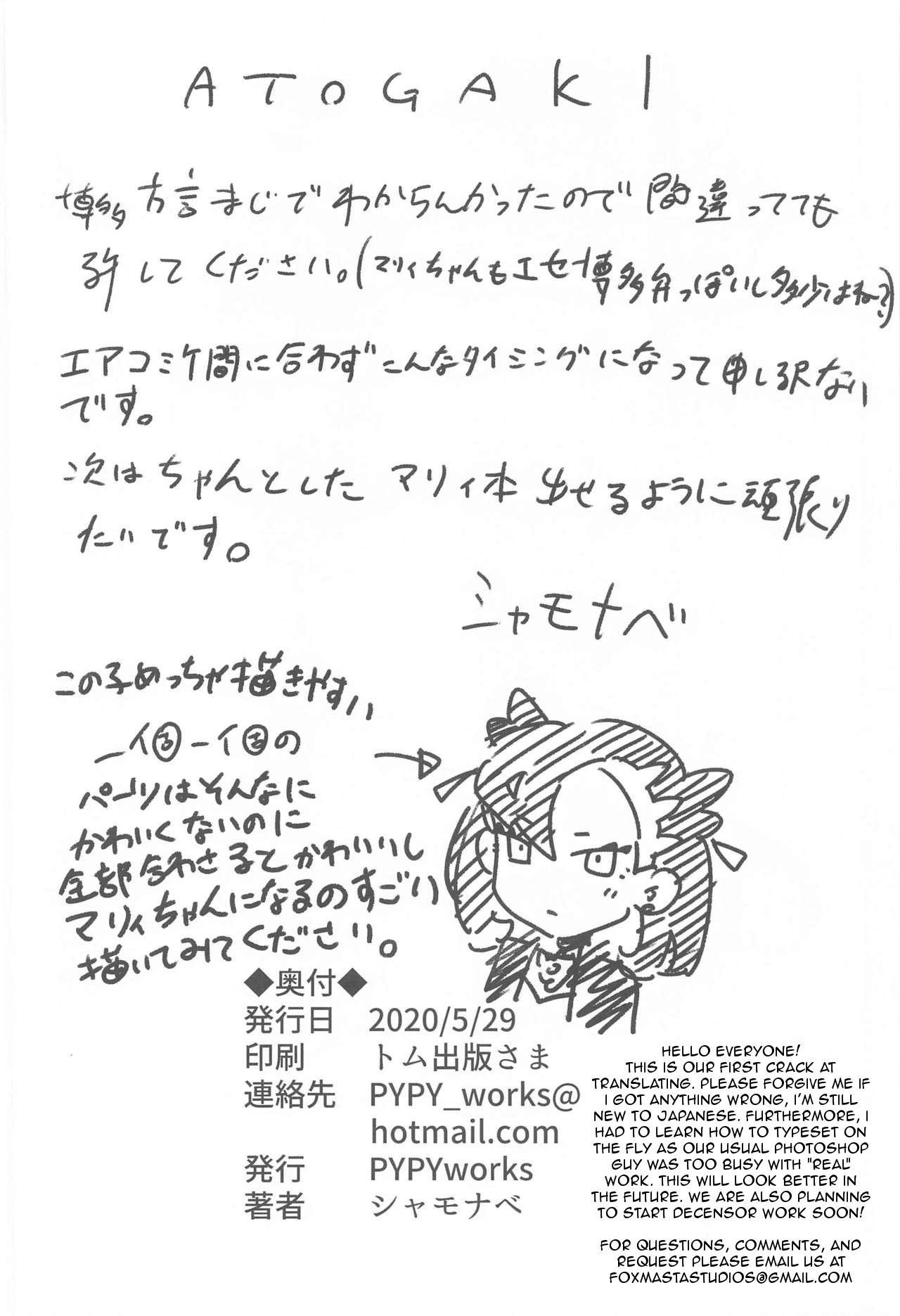 Top Trainer wa ○○ ga Tsuyoi 16