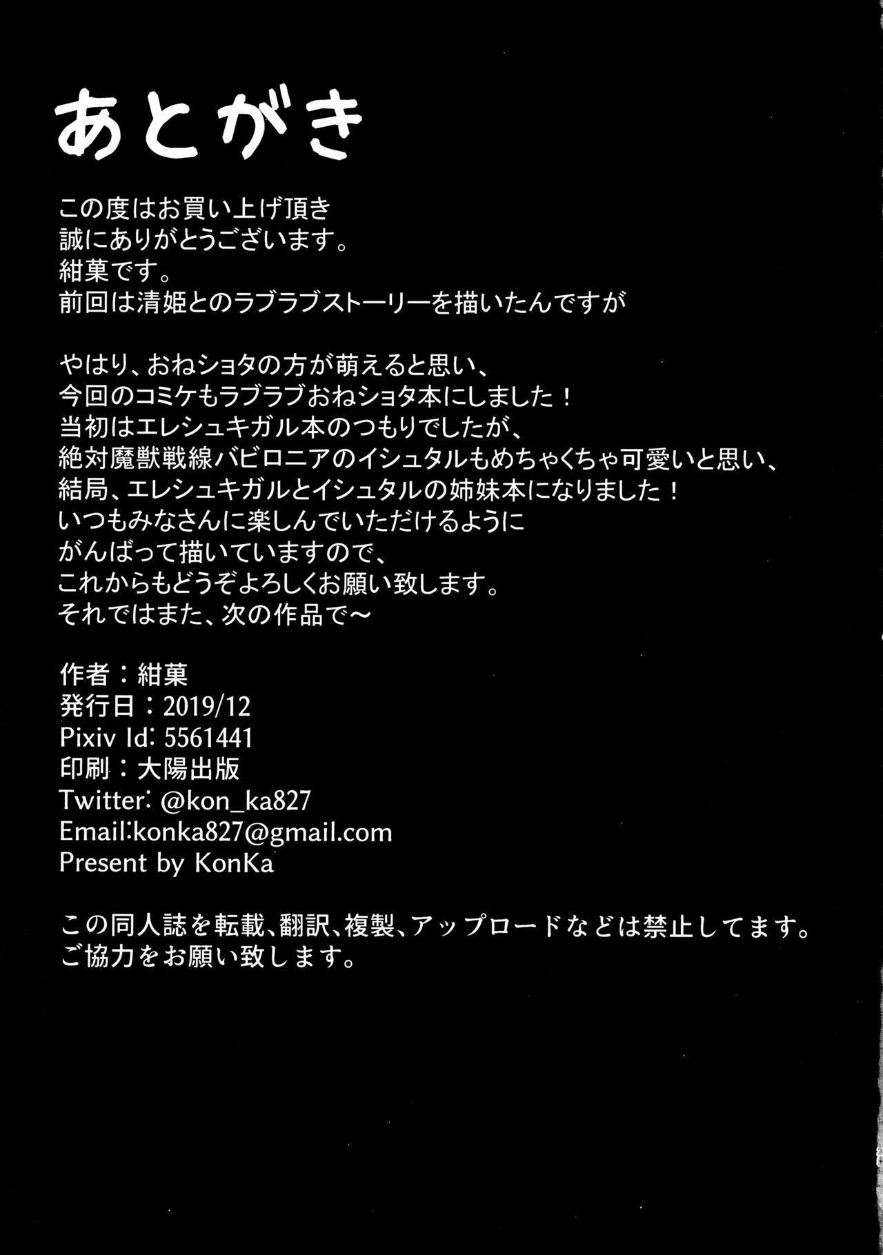 Megami Maid no Gohoushi 23