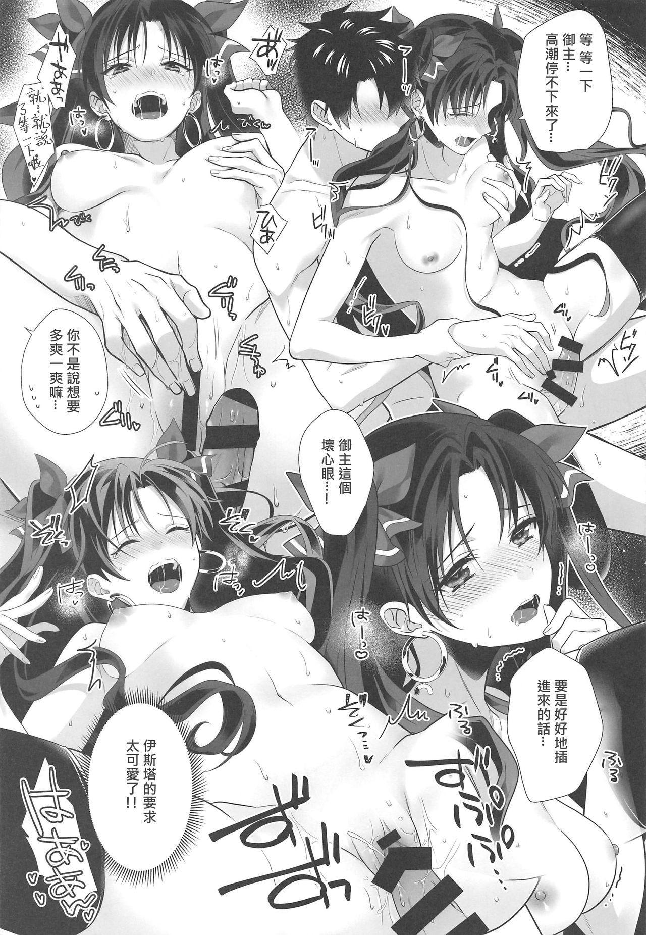 Kimi to Seinaru Yoru ni 15