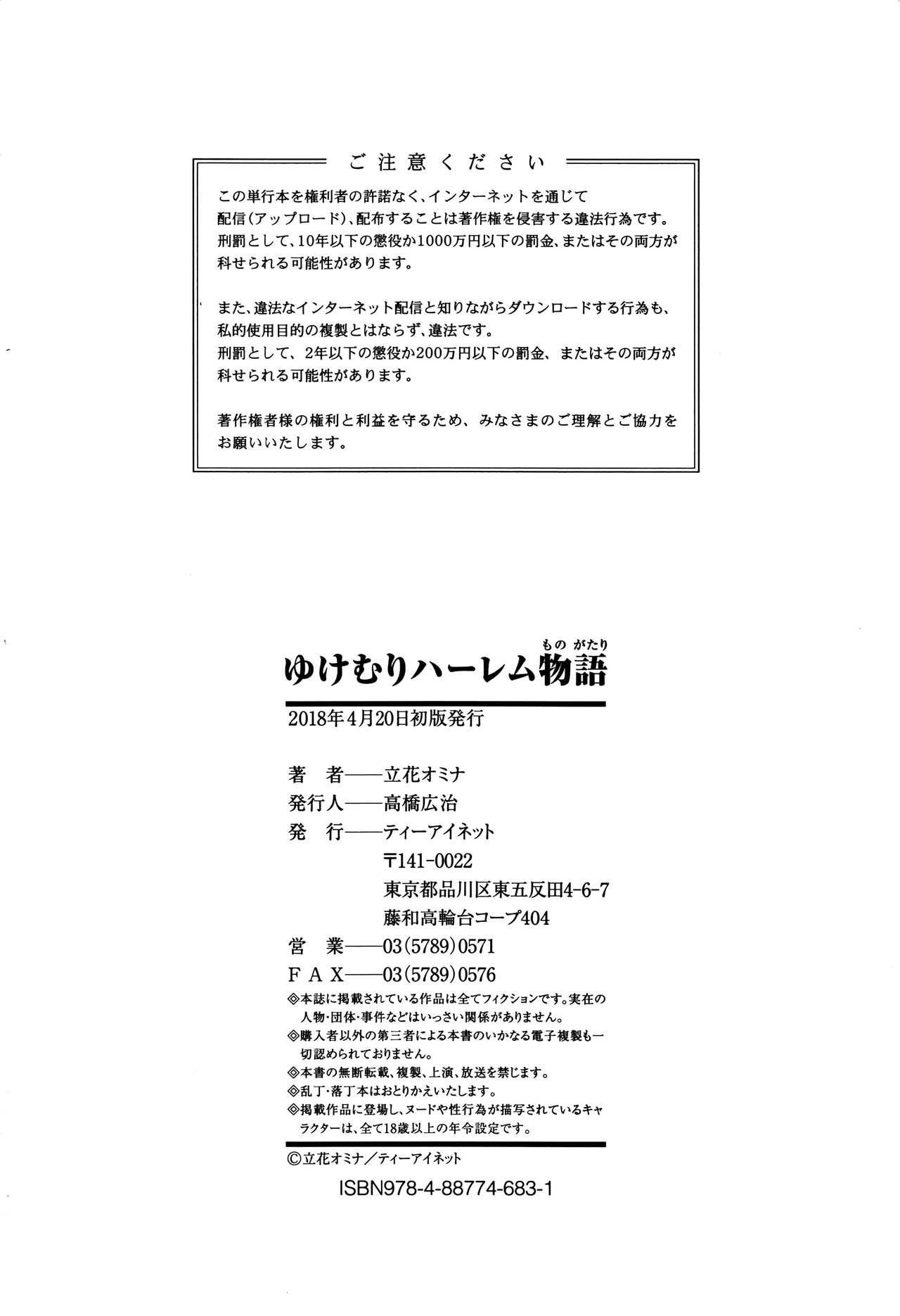 Yukemuri Harem Monogatari 209