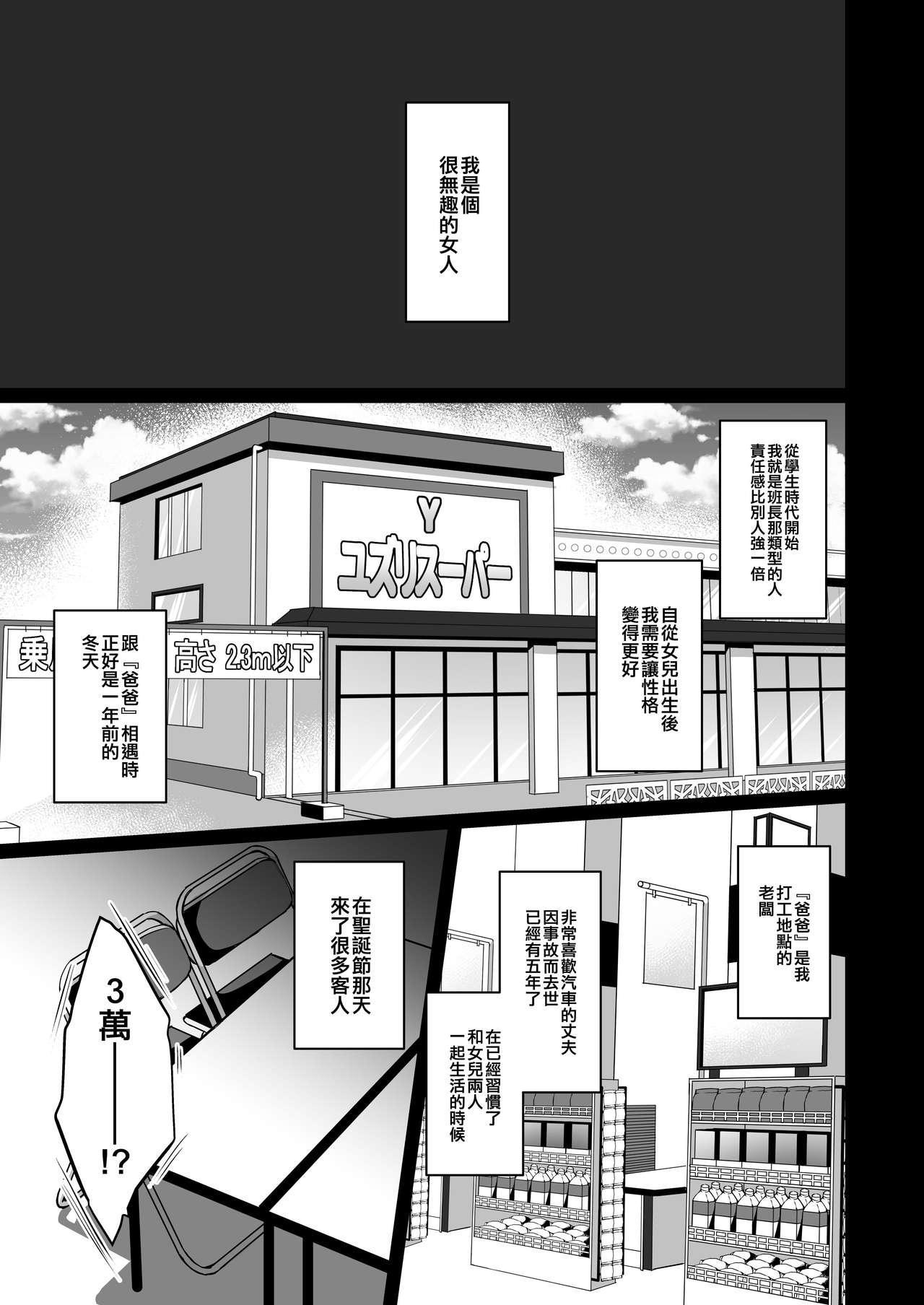 Himitsu 2 1