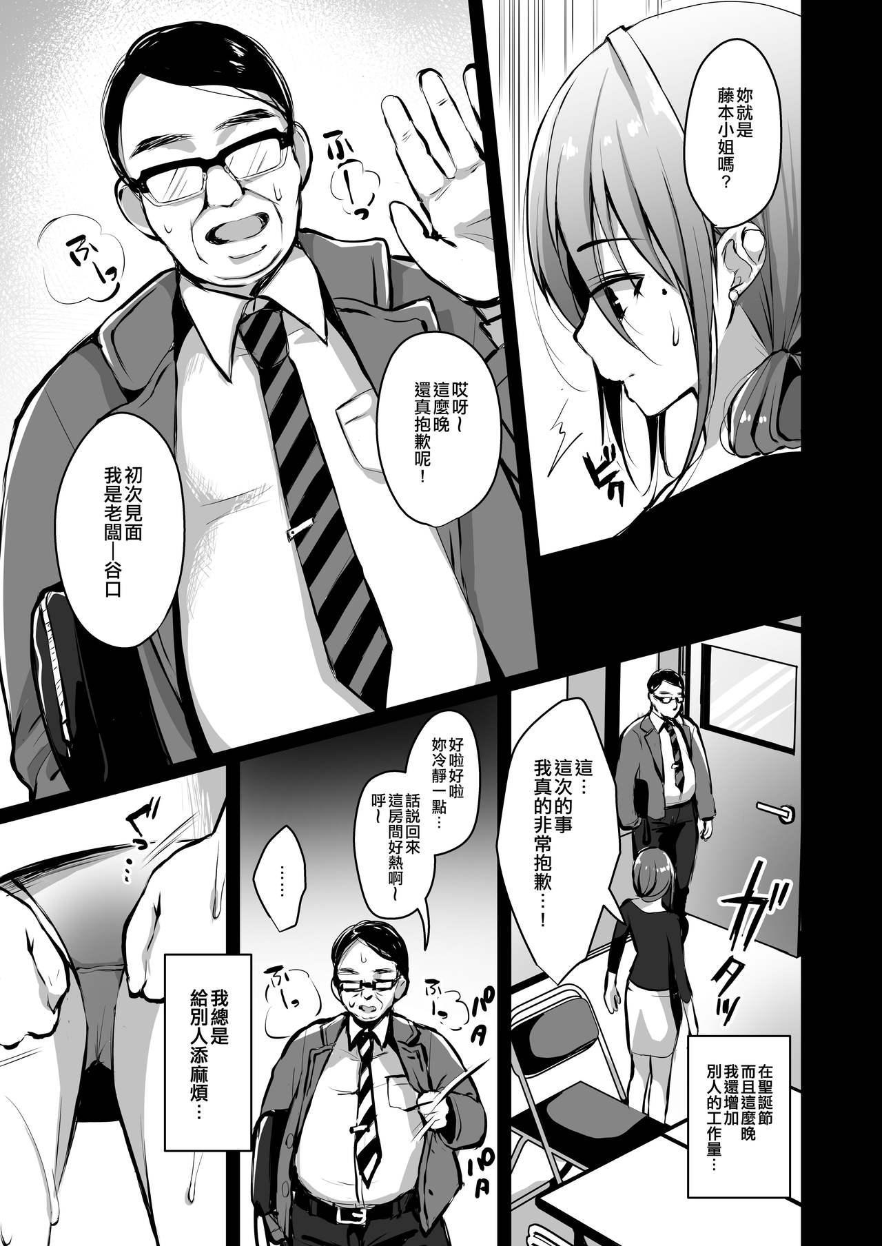 Himitsu 2 3