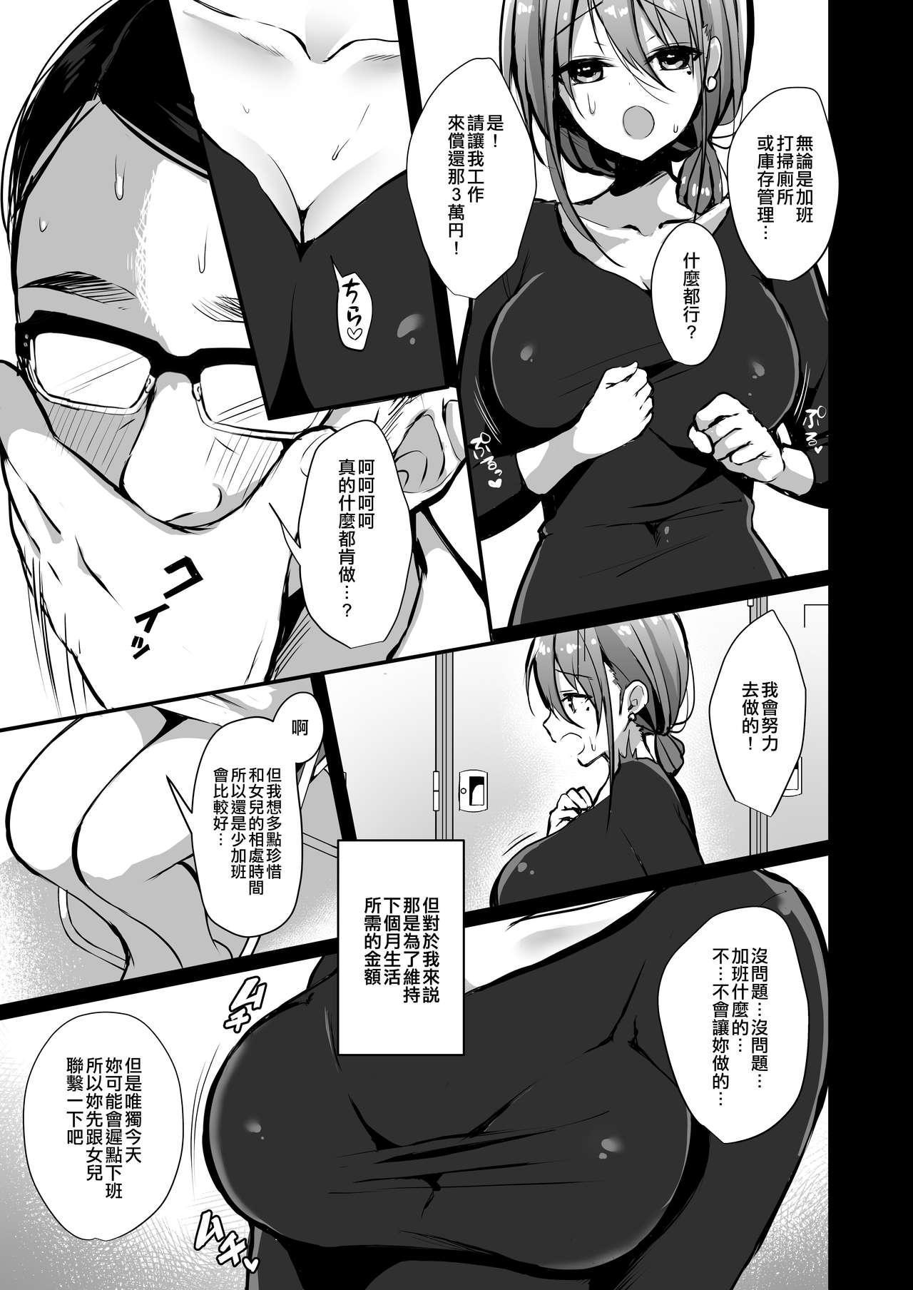 Himitsu 2 5