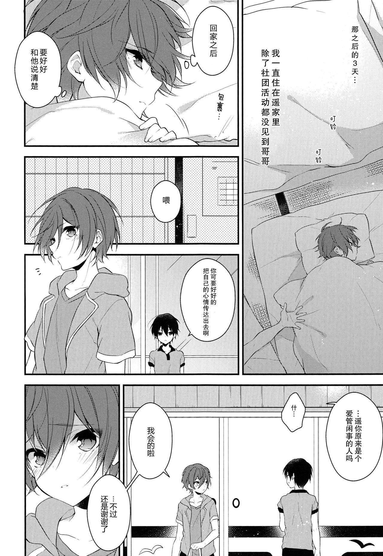 Sekaijuu de Tatta Hitotsu no 9