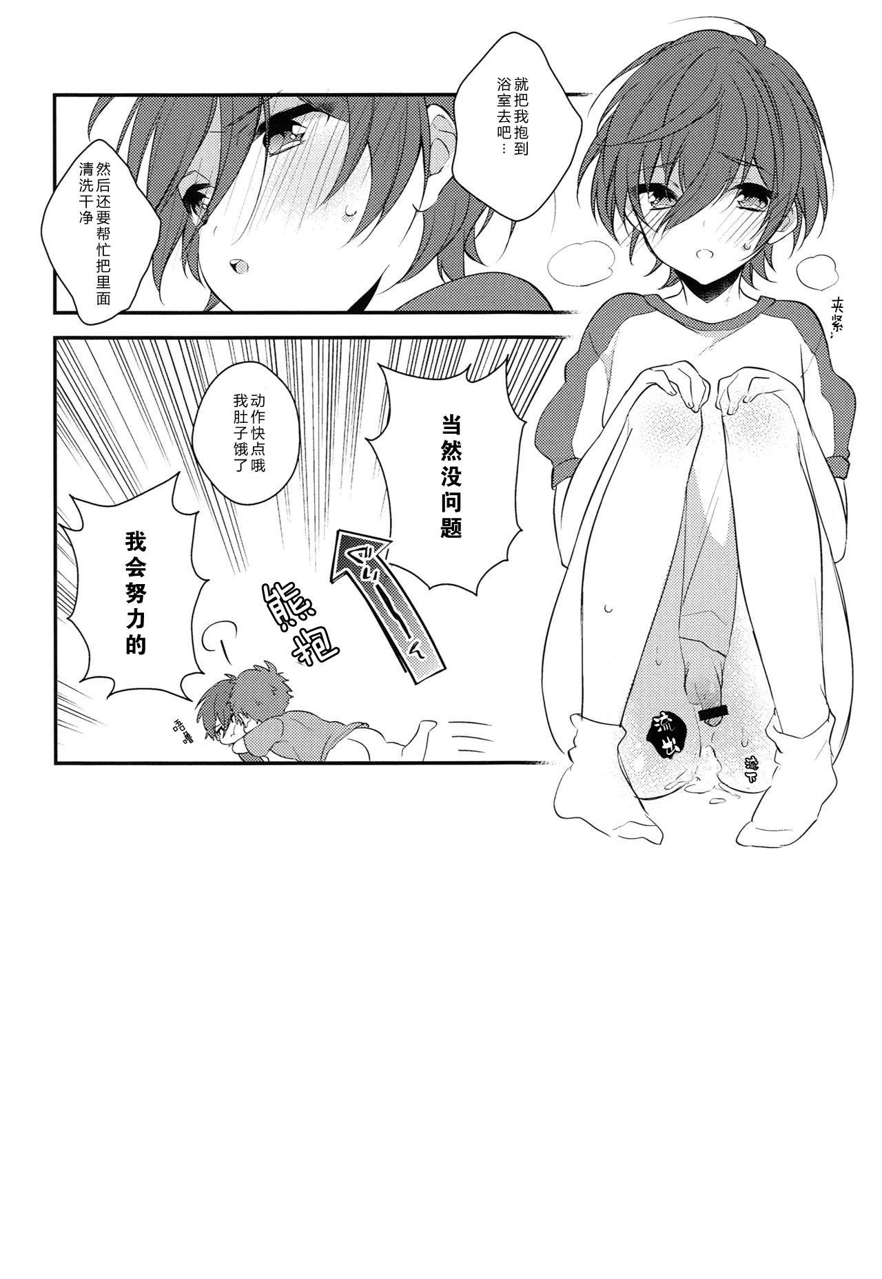 Sekaijuu de Tatta Hitotsu no 27