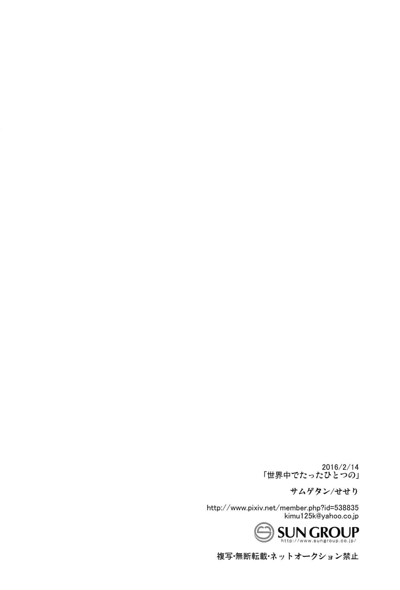Sekaijuu de Tatta Hitotsu no 29