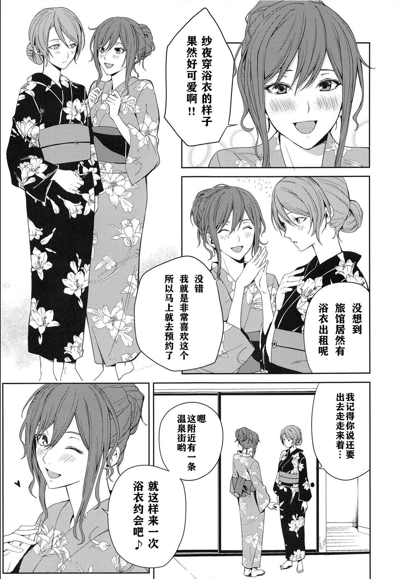 Onsen Ryokou 11