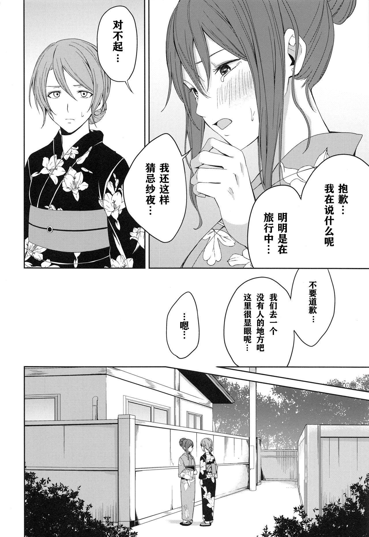 Onsen Ryokou 22