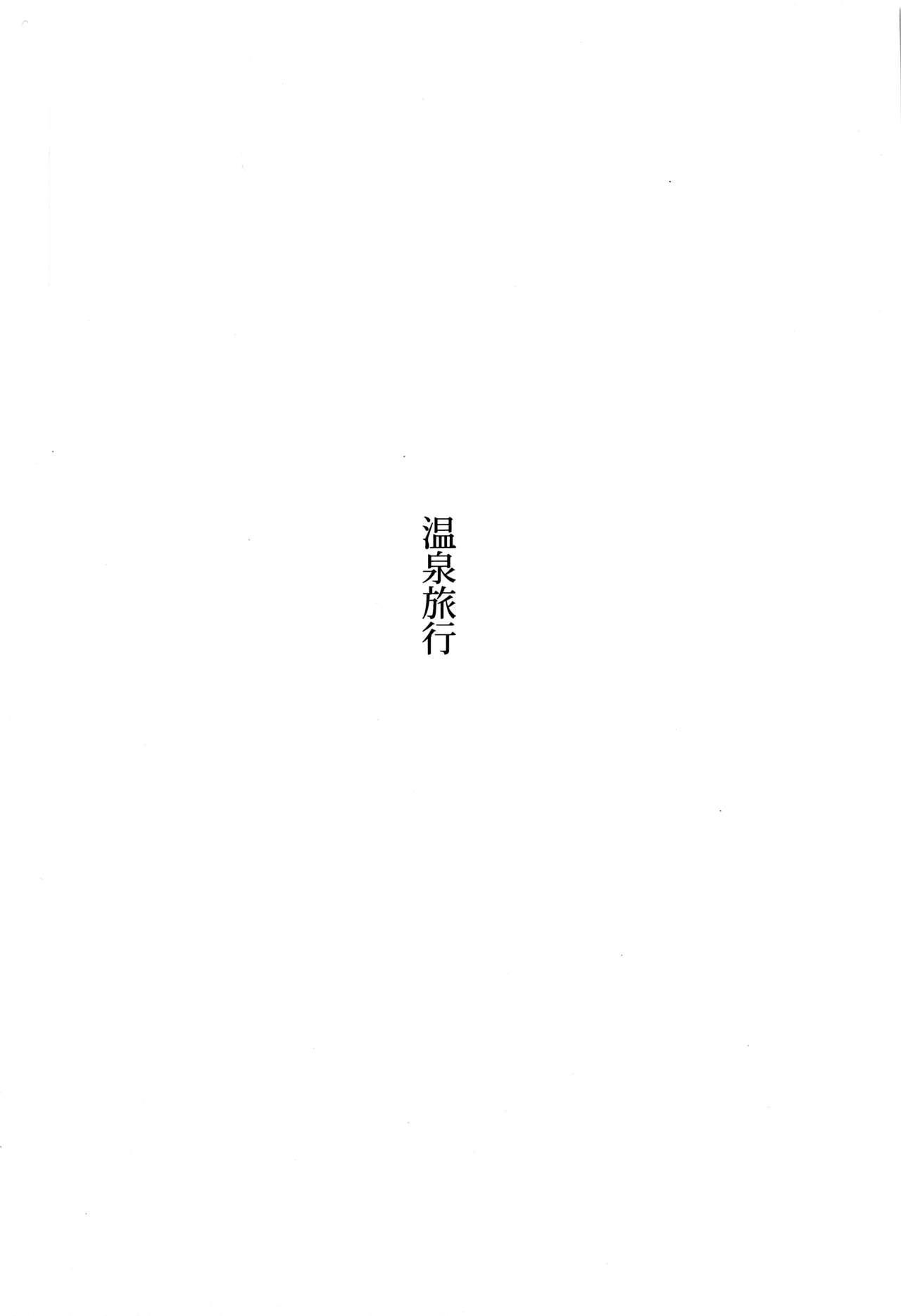 Onsen Ryokou 4