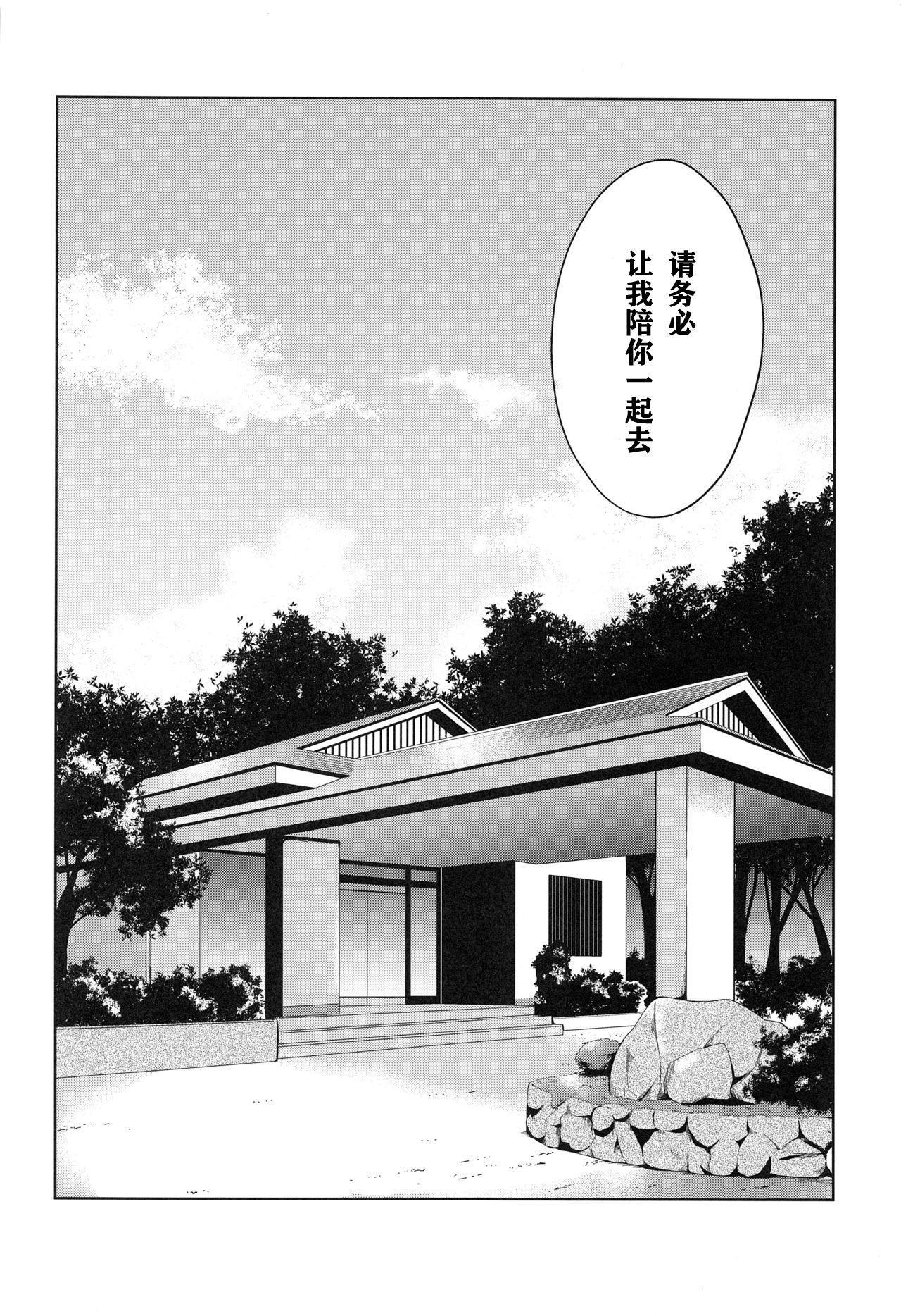 Onsen Ryokou 8