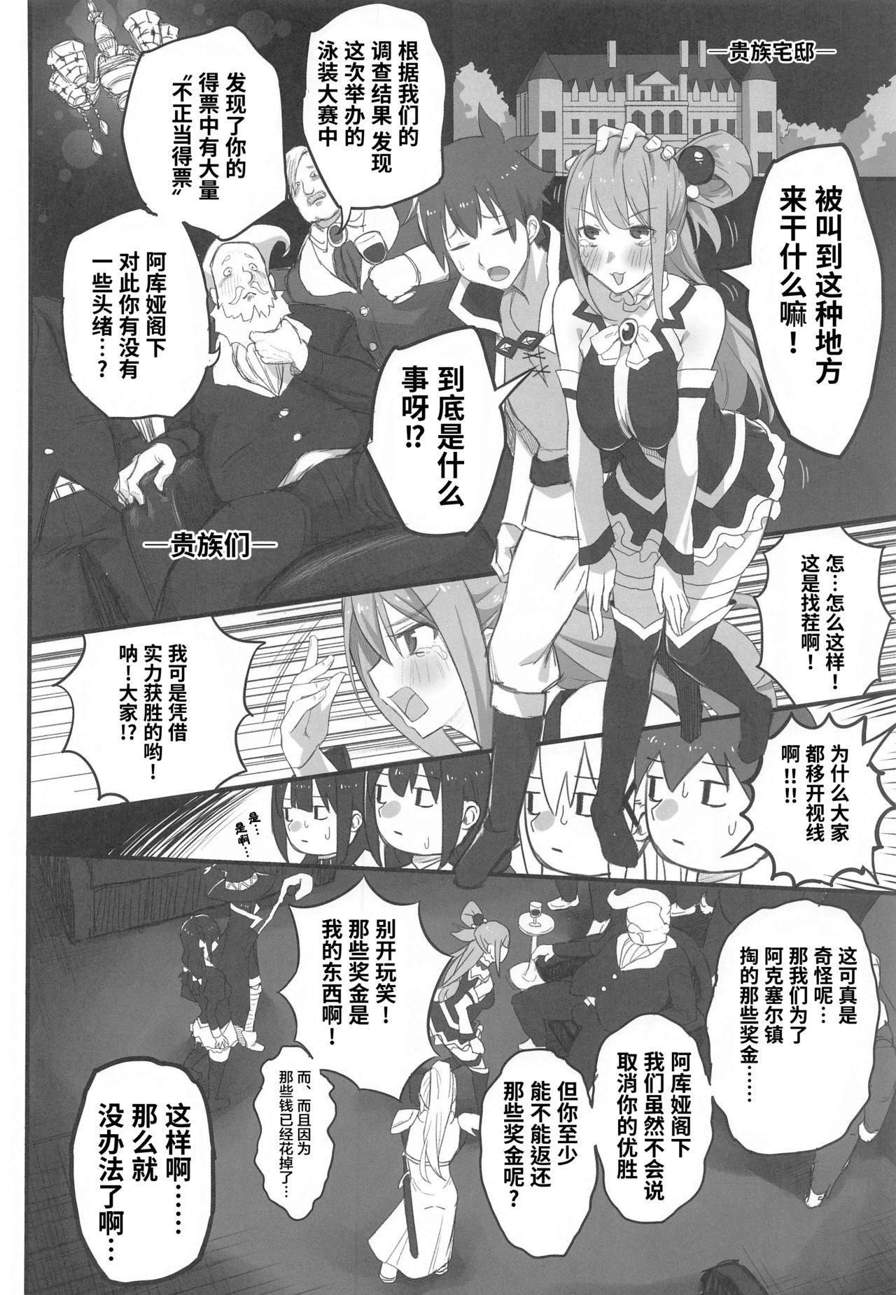 Kono Fusei Touhyou ni Danzai o! 10