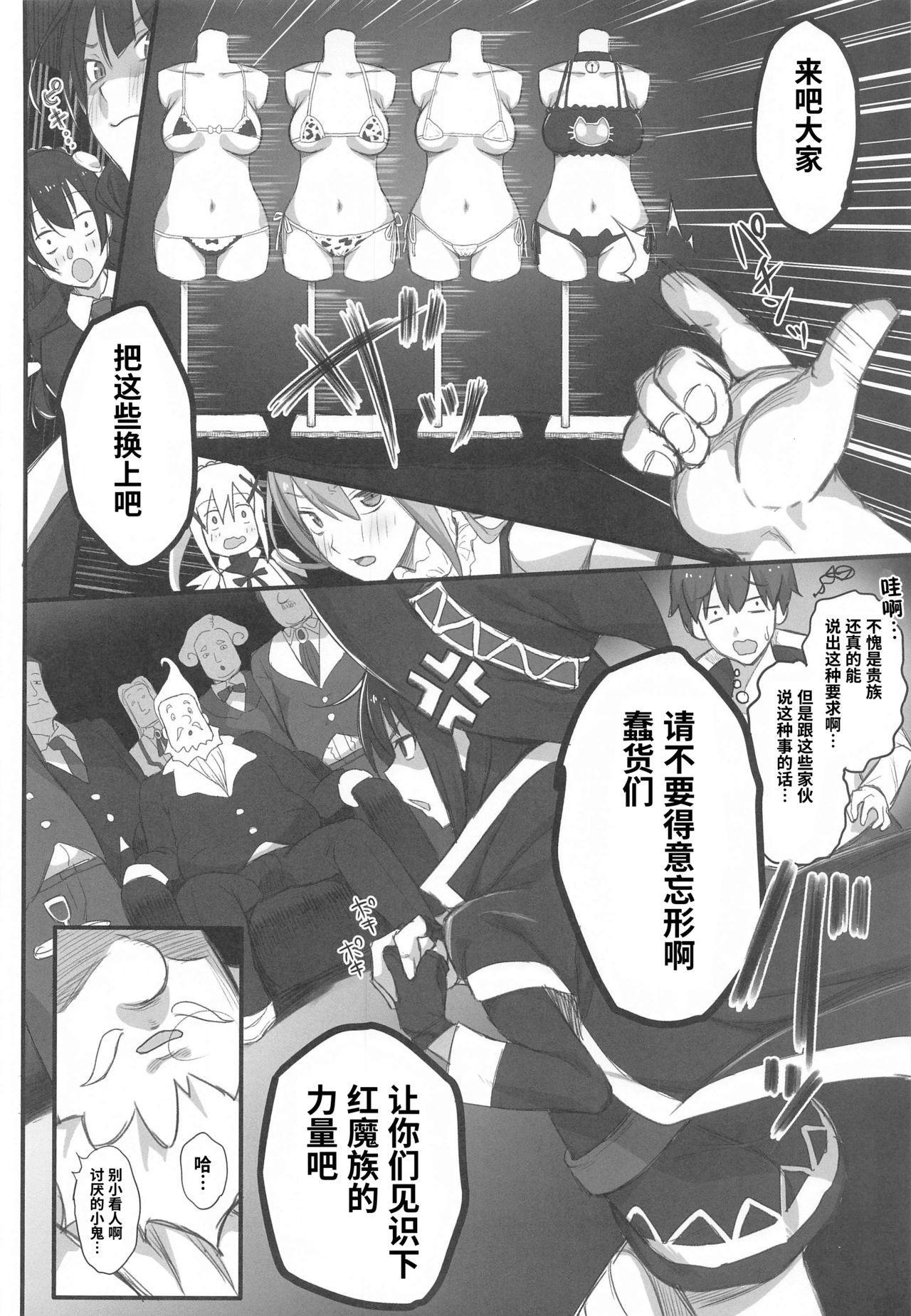 Kono Fusei Touhyou ni Danzai o! 12