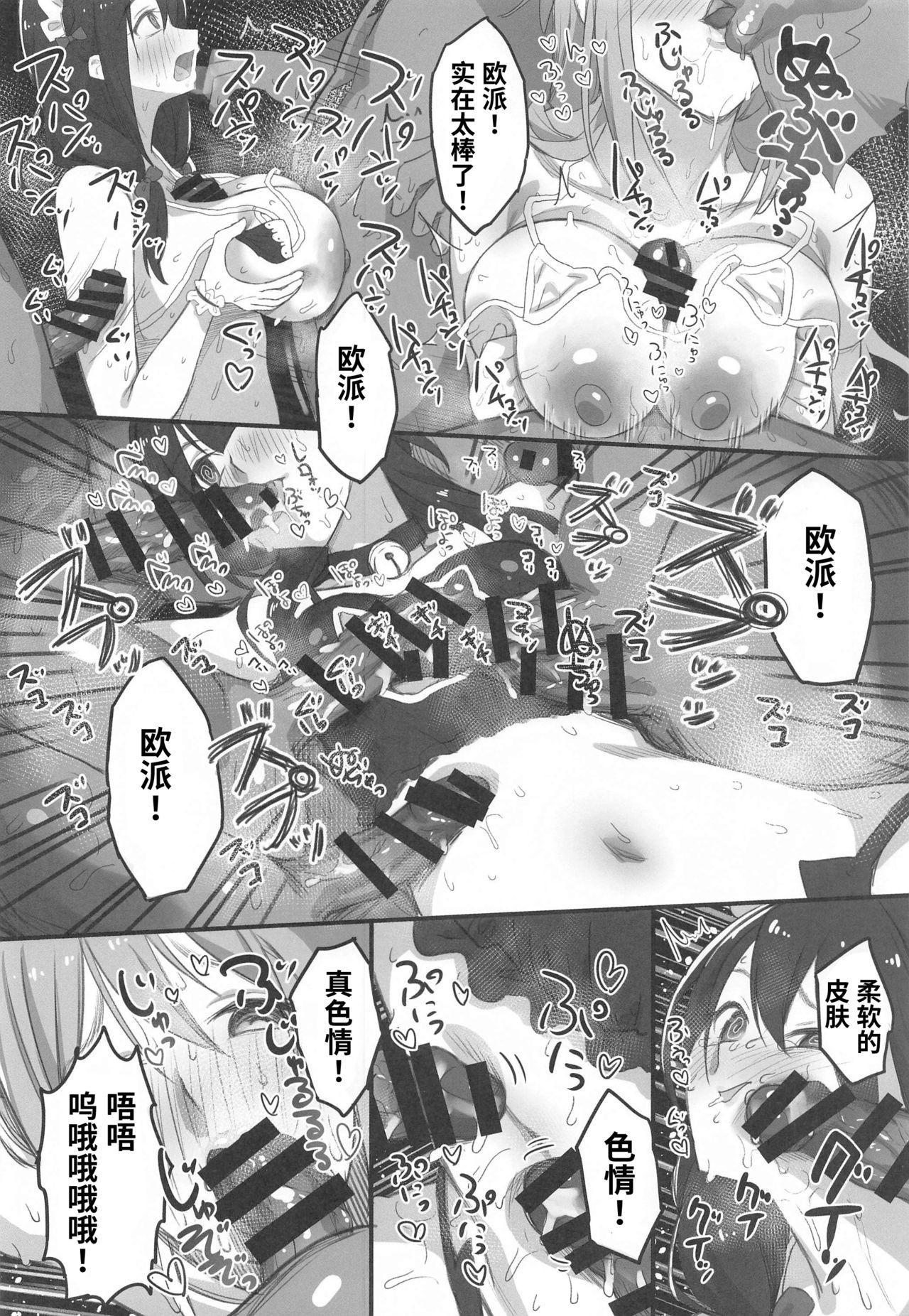 Kono Fusei Touhyou ni Danzai o! 30