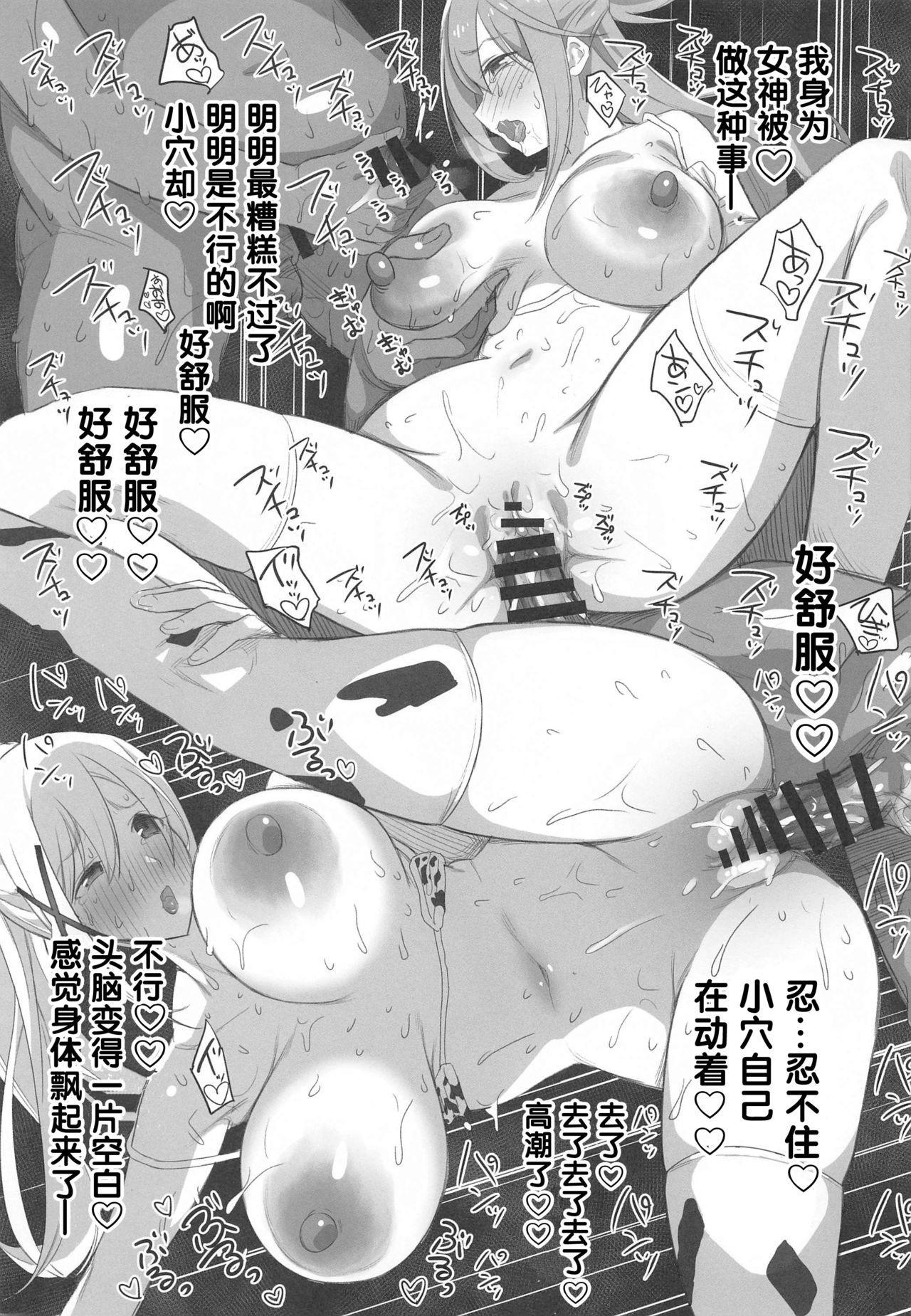 Kono Fusei Touhyou ni Danzai o! 43