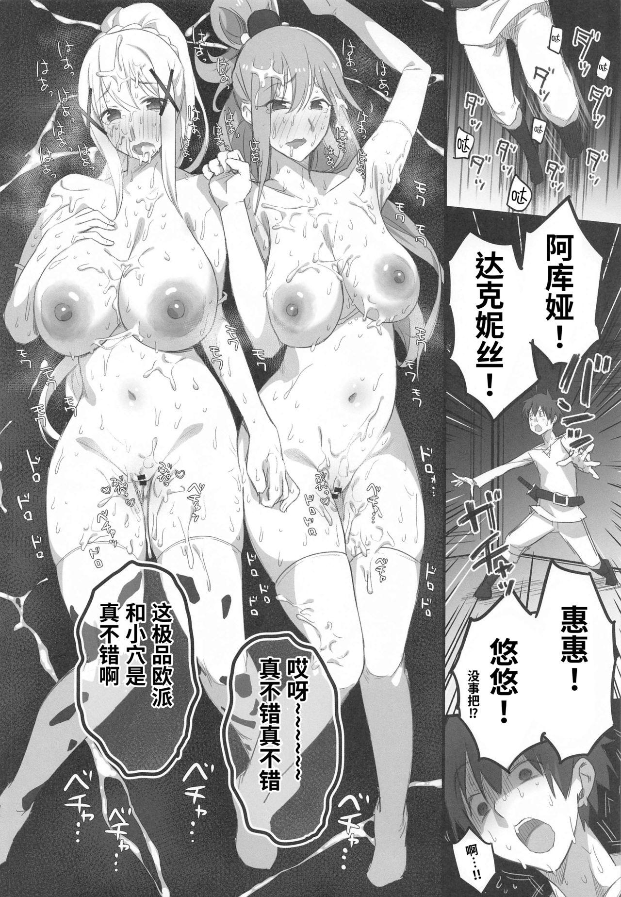 Kono Fusei Touhyou ni Danzai o! 46