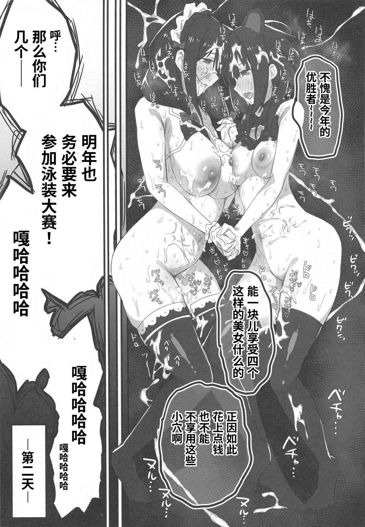 Kono Fusei Touhyou ni Danzai o! 47