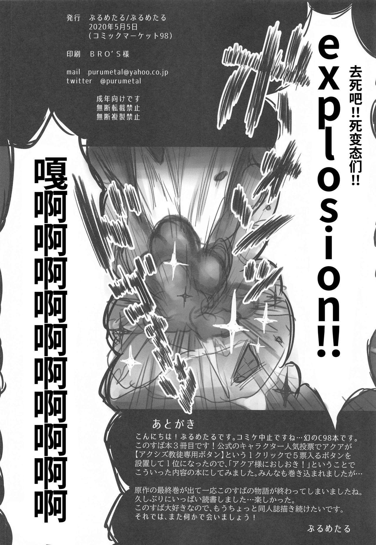Kono Fusei Touhyou ni Danzai o! 48