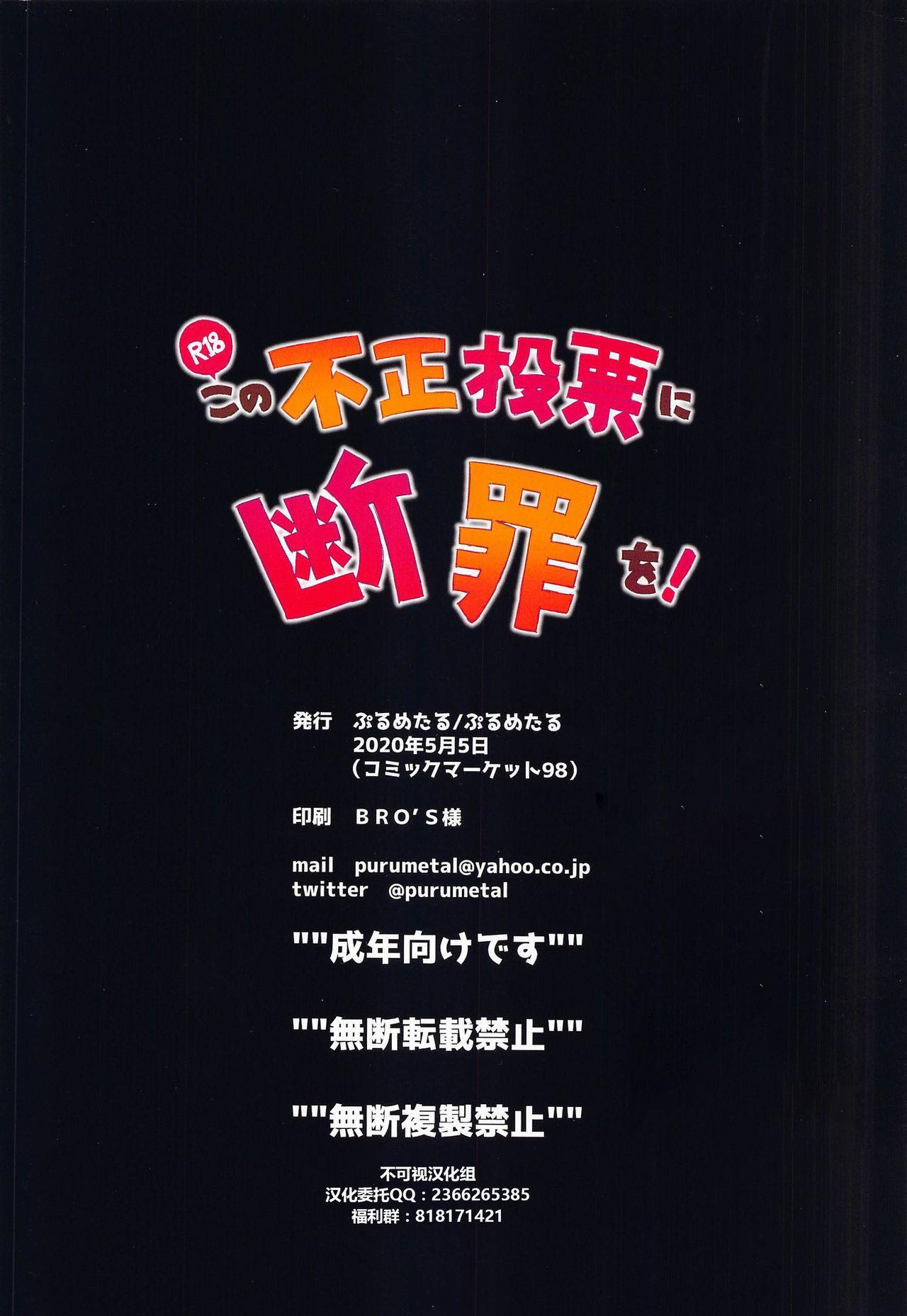 Kono Fusei Touhyou ni Danzai o! 49