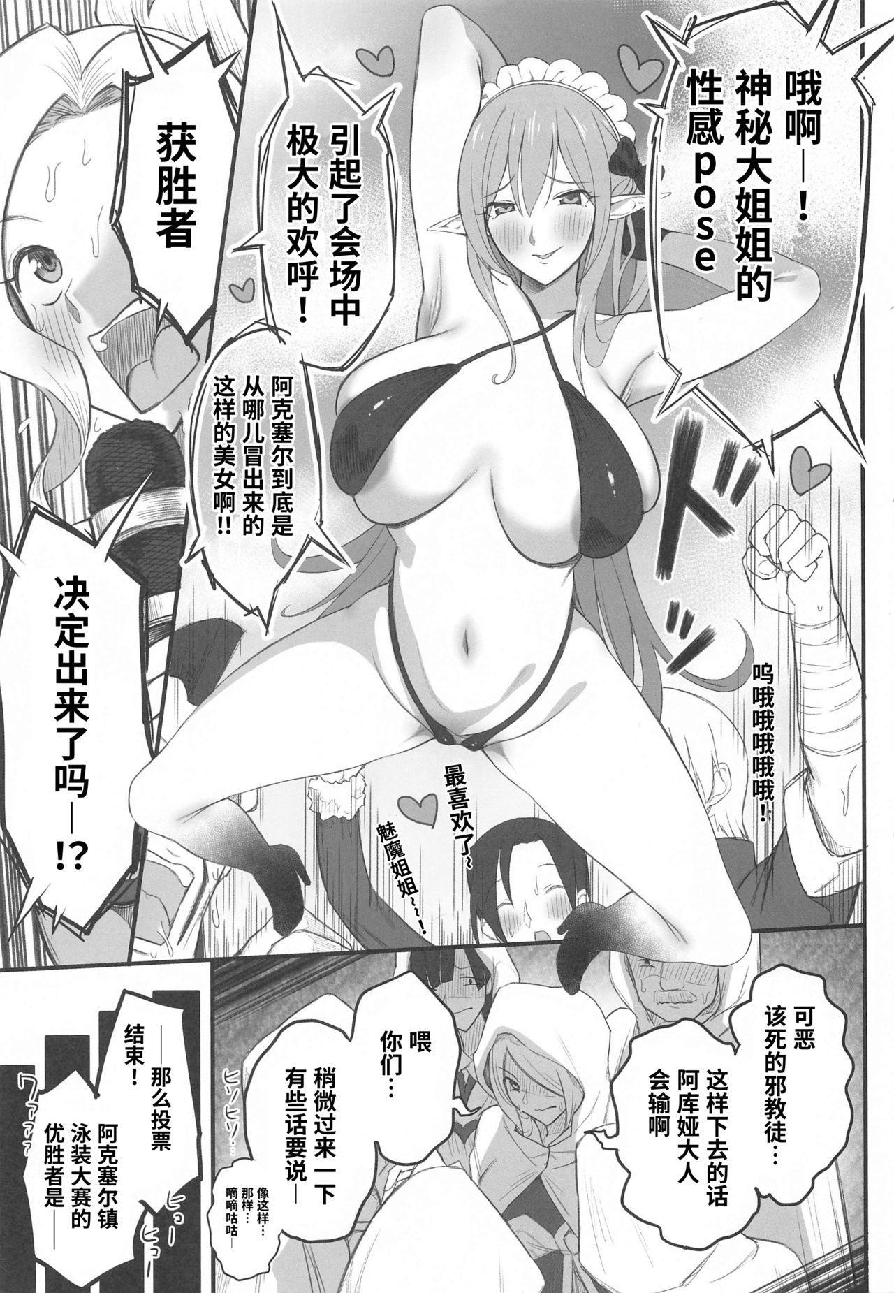 Kono Fusei Touhyou ni Danzai o! 7