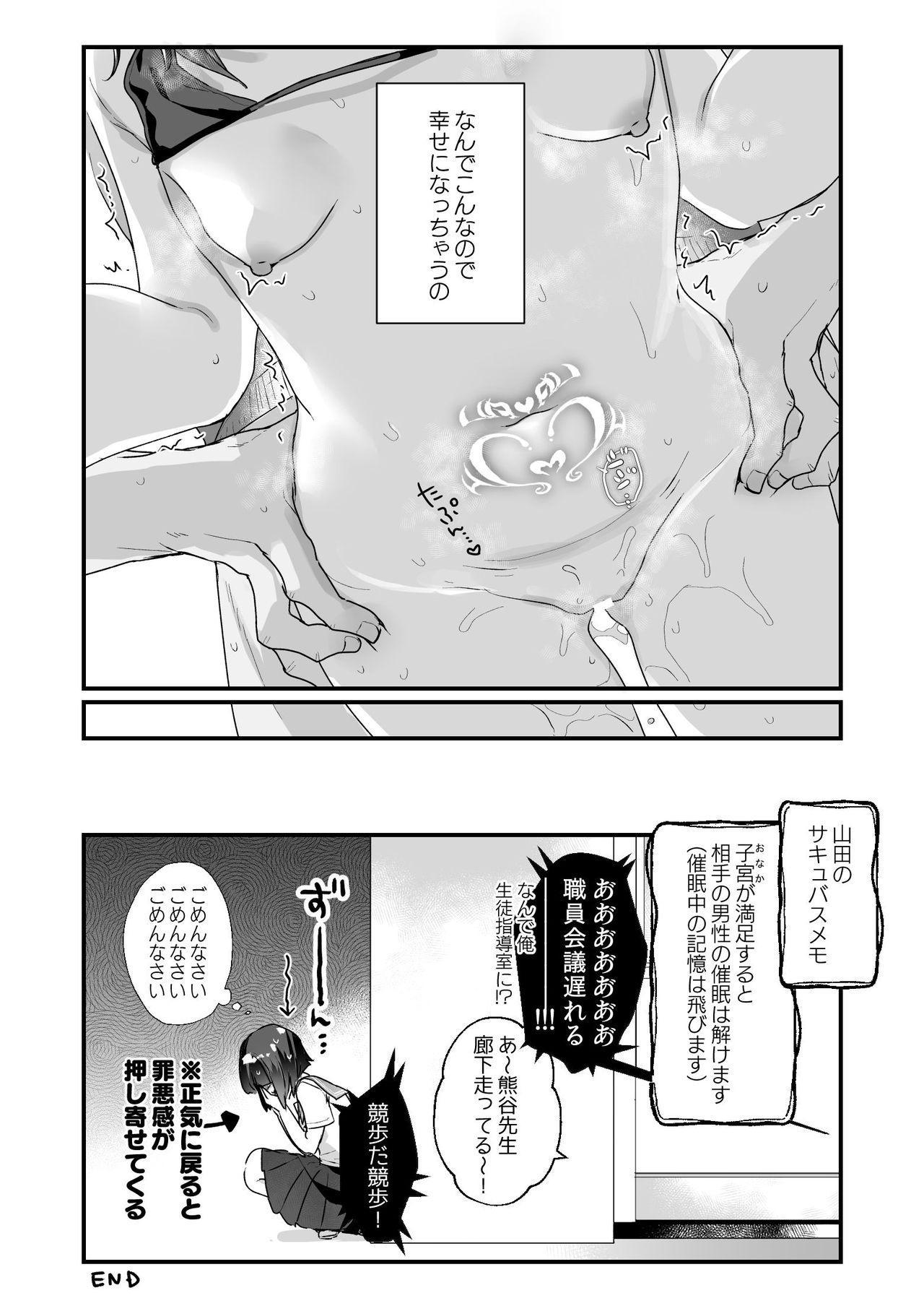 Naritakunai no ni Succubus ni Natte Shimatta Yamada-san 23