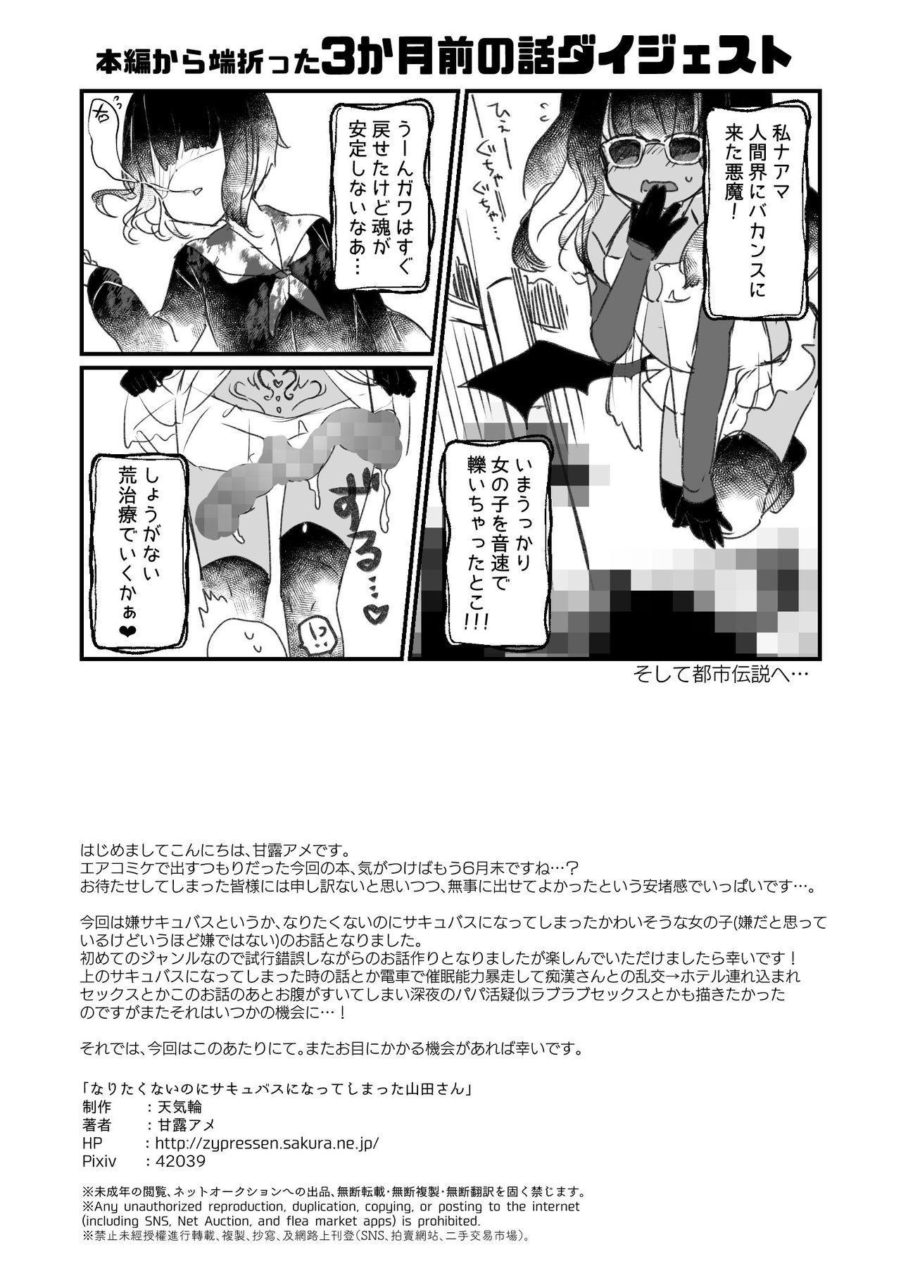 Naritakunai no ni Succubus ni Natte Shimatta Yamada-san 24