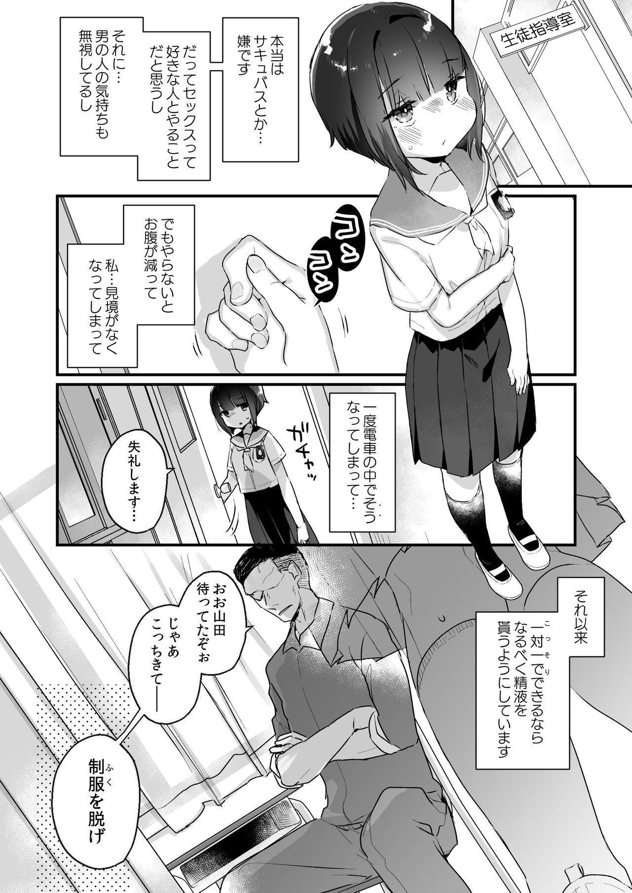 Naritakunai no ni Succubus ni Natte Shimatta Yamada-san 6