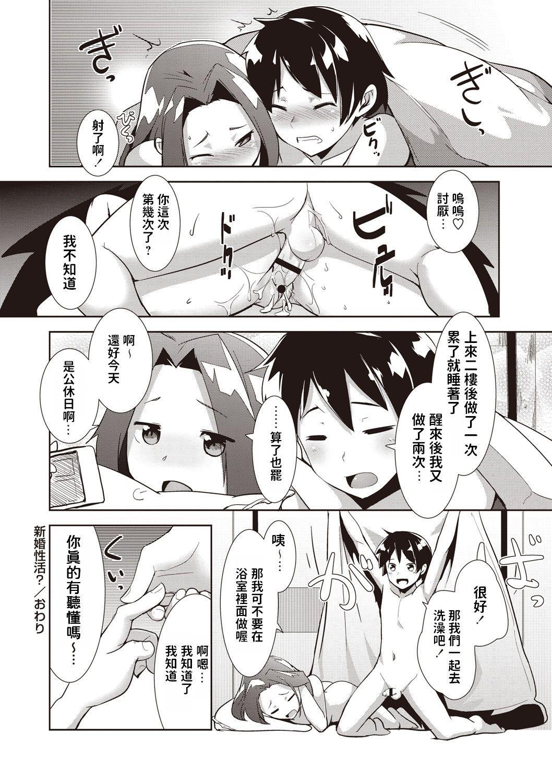 Shinkon Seikatsu? 21