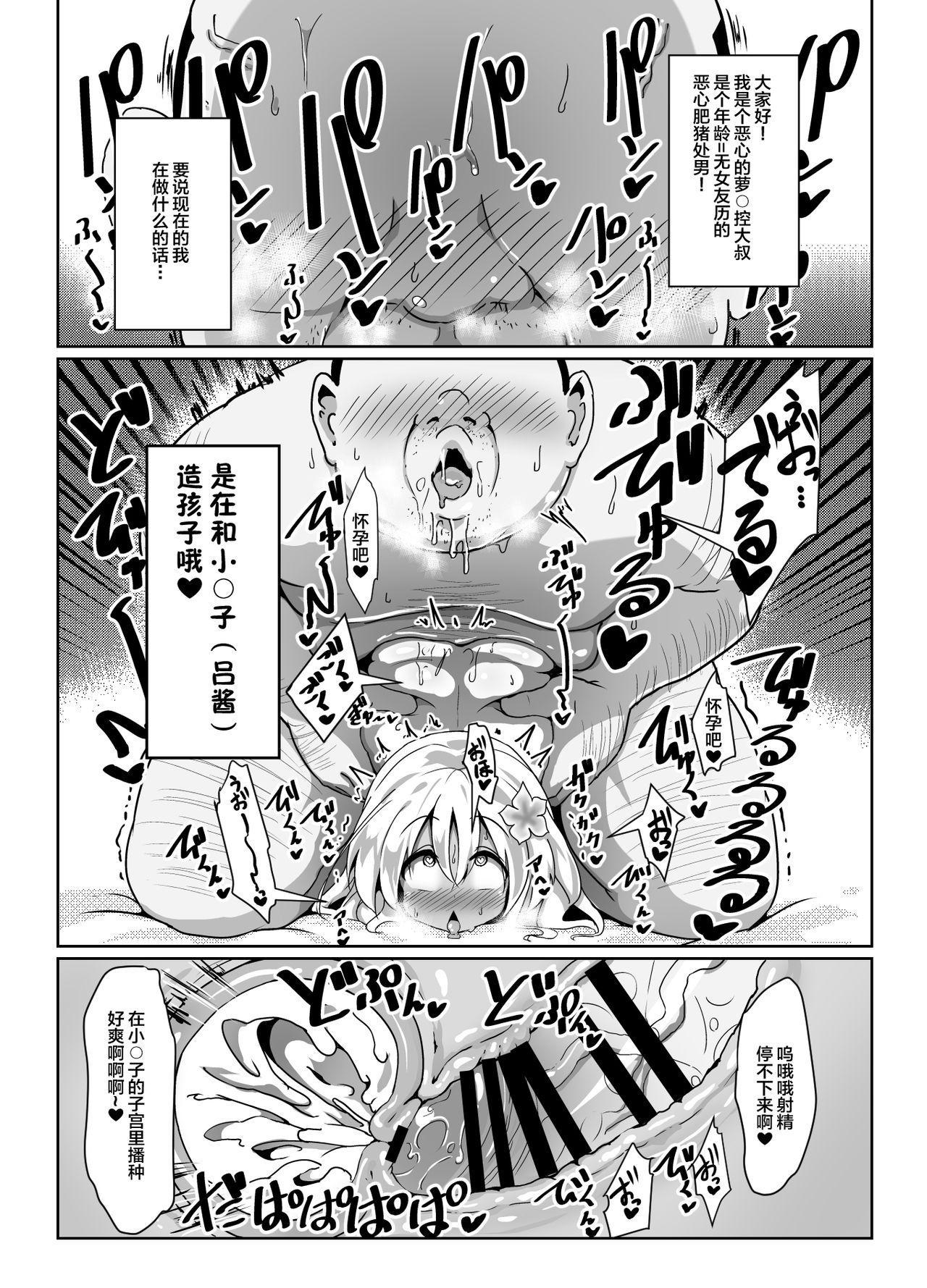 Ro-chan Mama to Tsukutte Asobo! 1