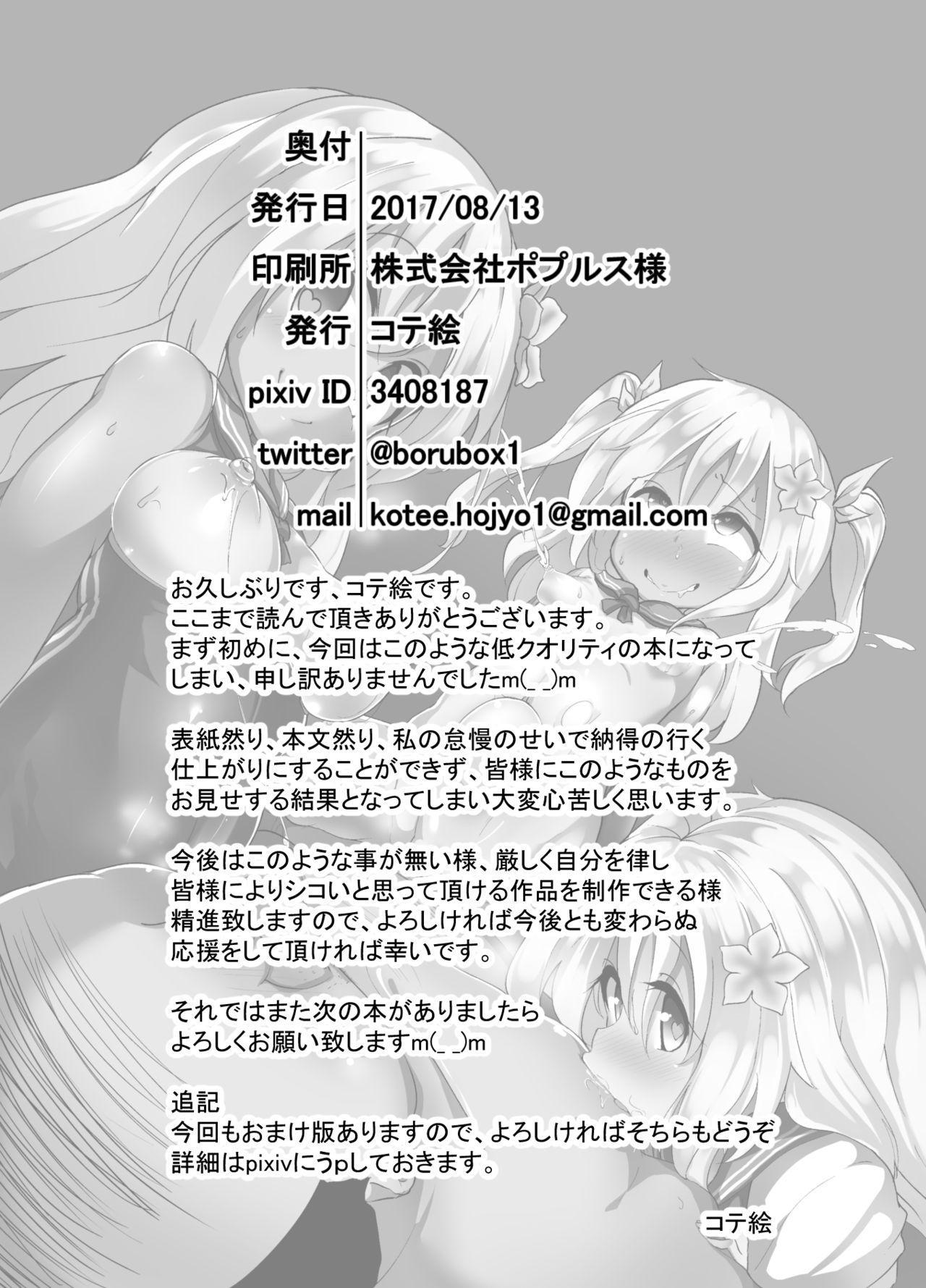 Ro-chan Mama to Tsukutte Asobo! 24